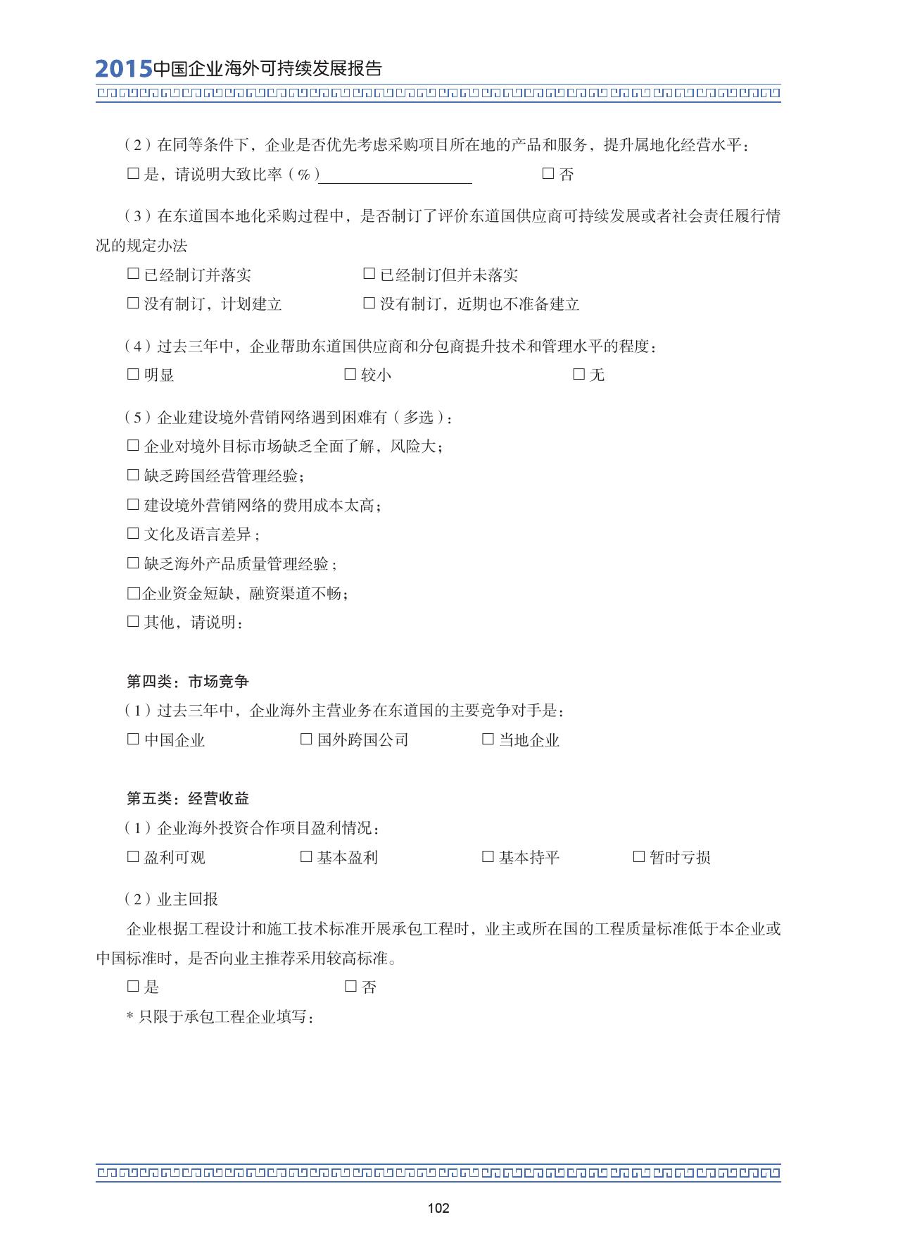 2015中国企业海外可持续发展报告_000116