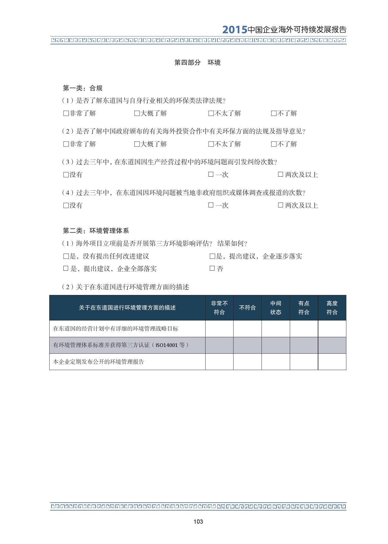 2015中国企业海外可持续发展报告_000117