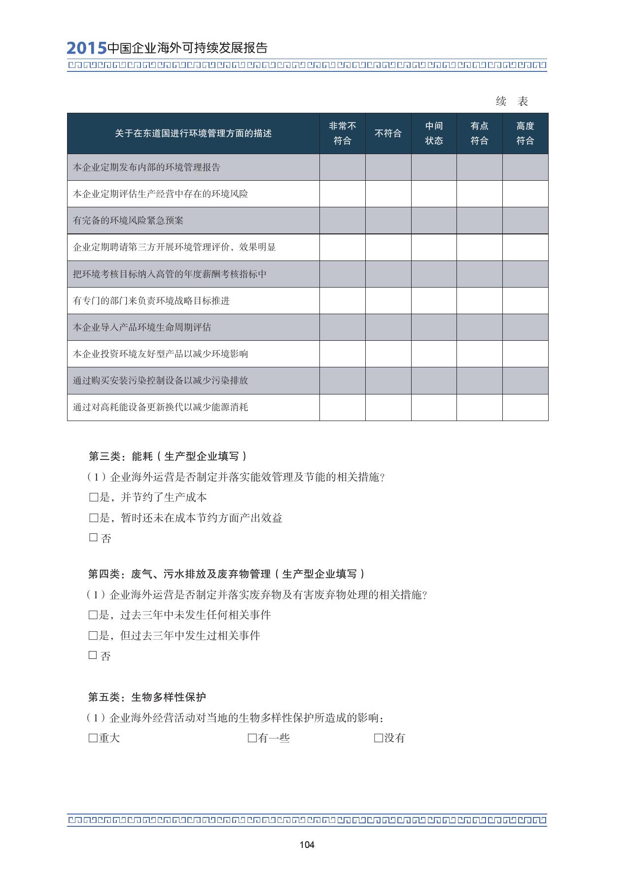 2015中国企业海外可持续发展报告_000118