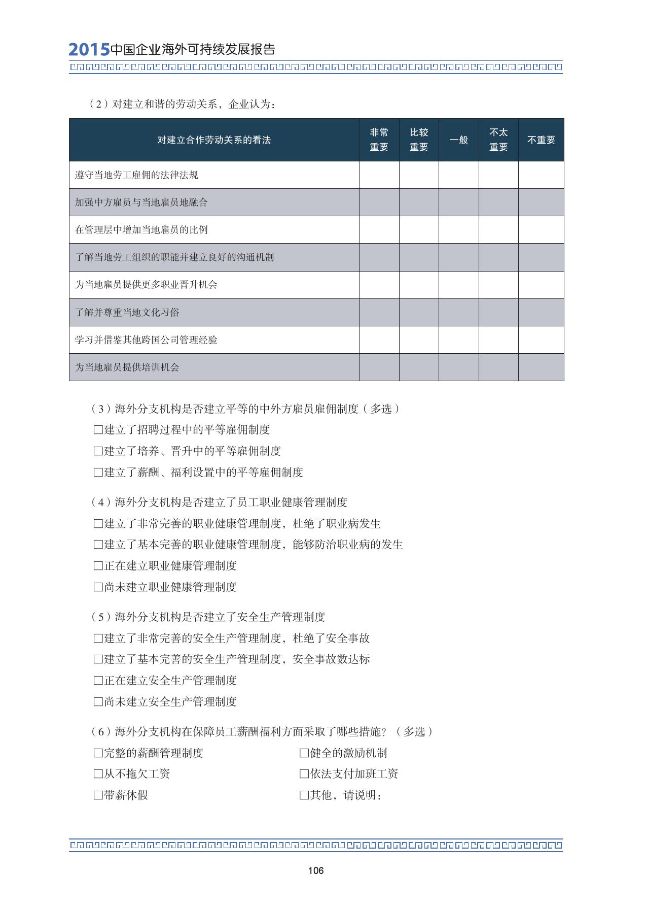 2015中国企业海外可持续发展报告_000120