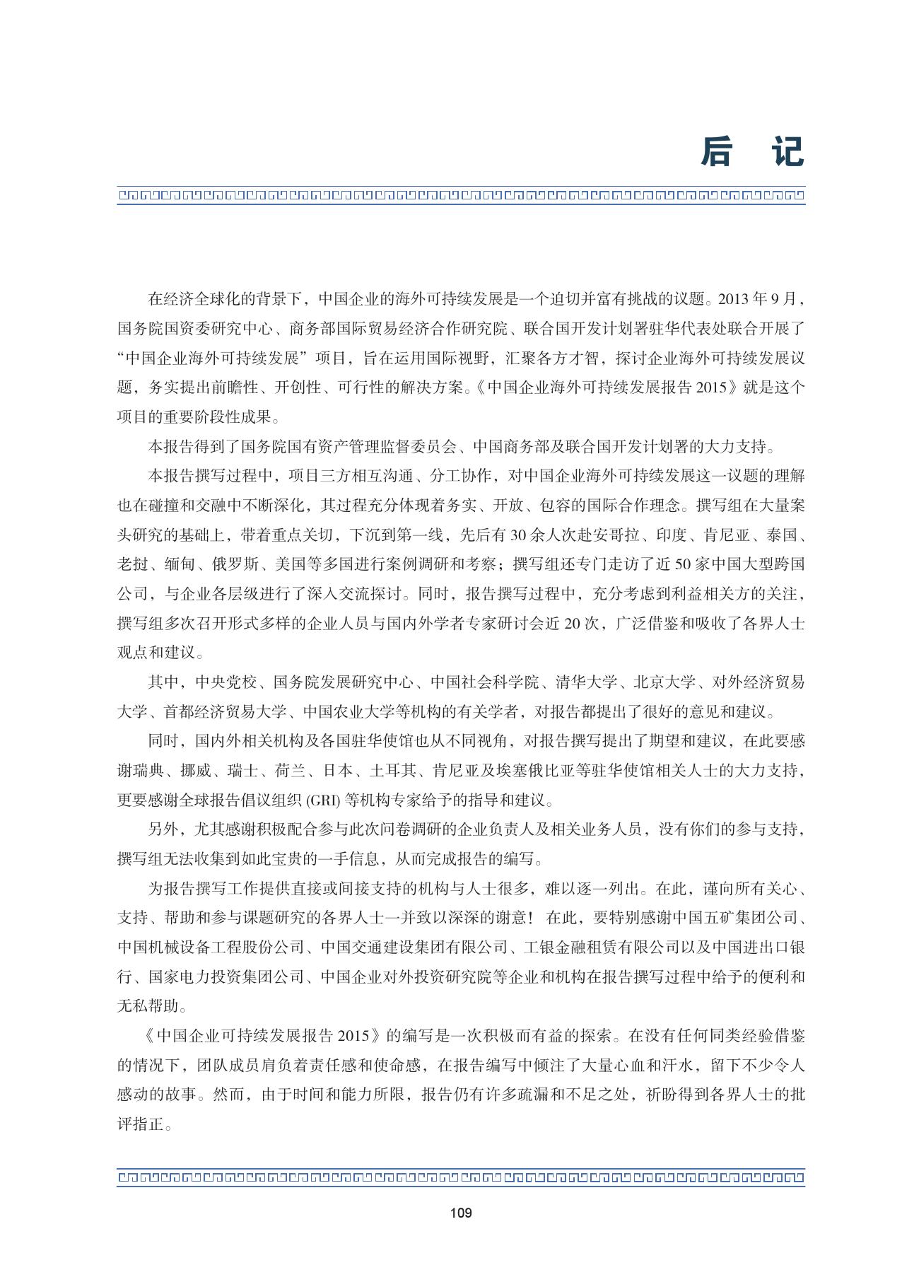 2015中国企业海外可持续发展报告_000123