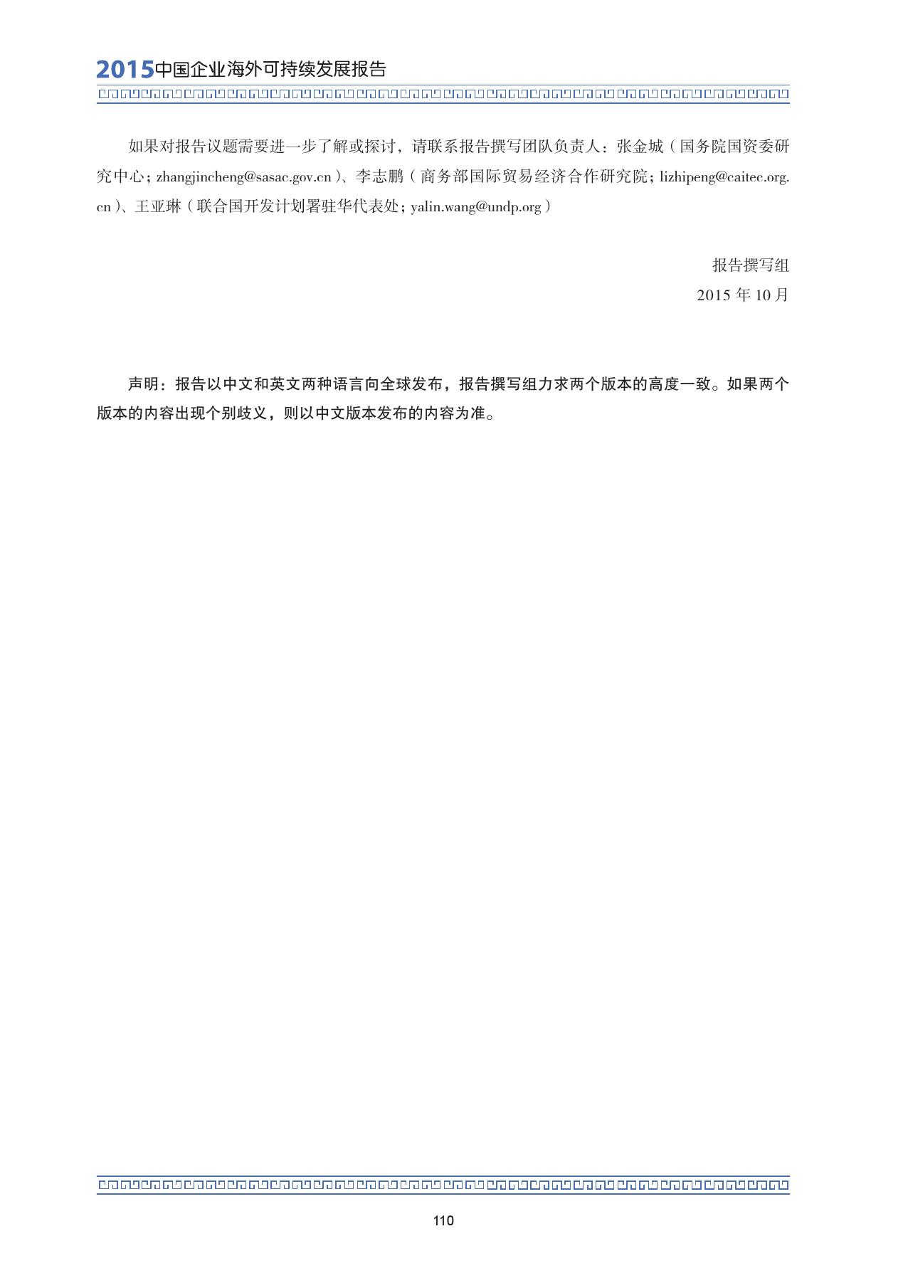 2015中国企业海外可持续发展报告_000124