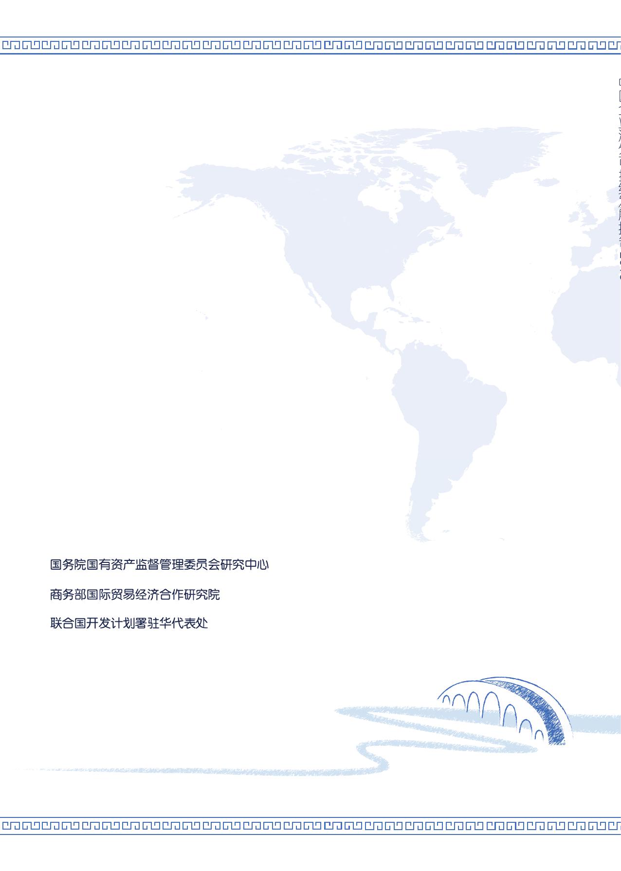 2015中国企业海外可持续发展报告_000125