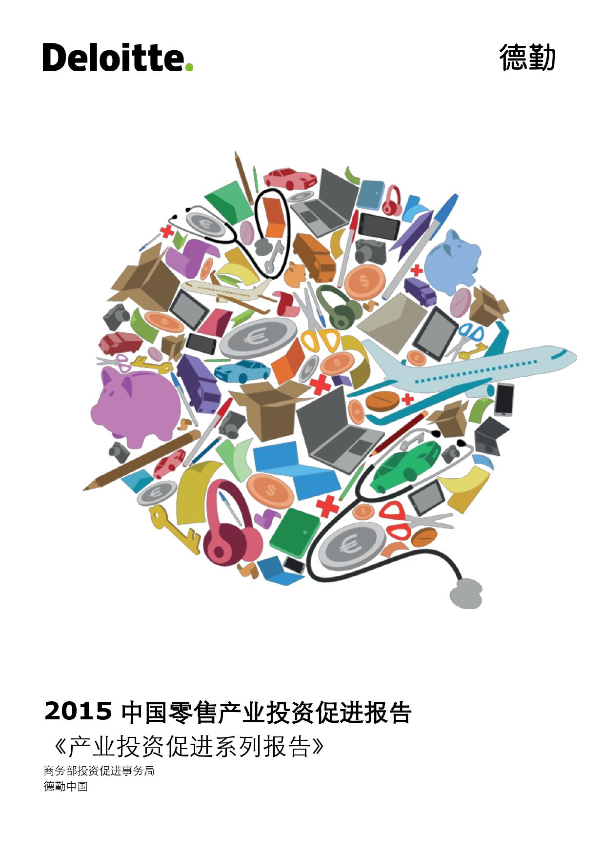 2015中国零售产业投资促进报告_000001
