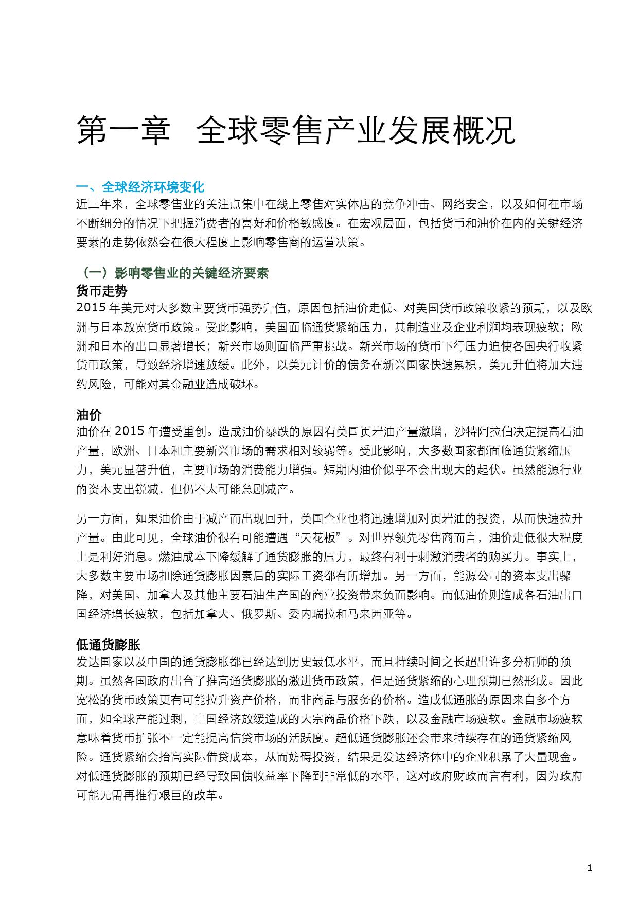 2015中国零售产业投资促进报告_000009