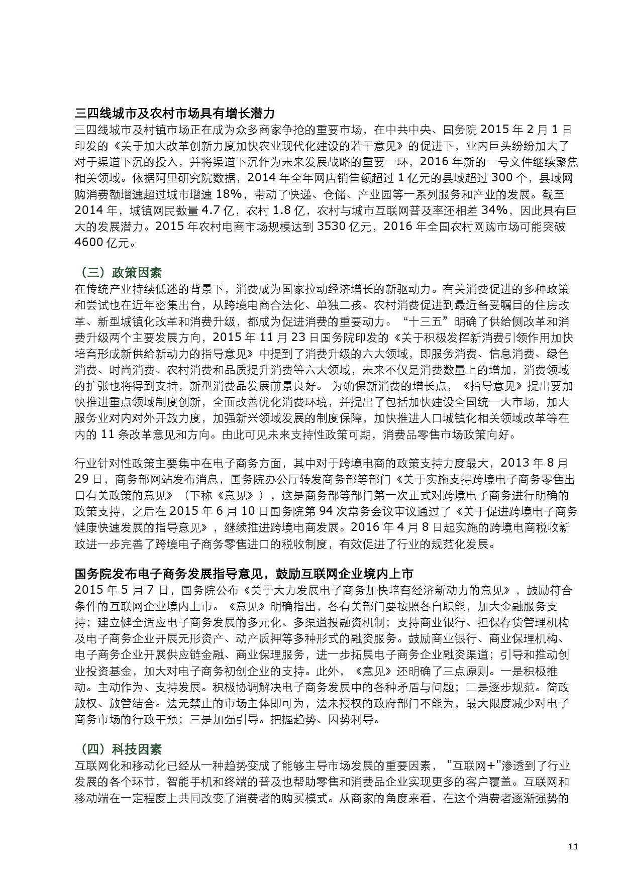 2015中国零售产业投资促进报告_000019