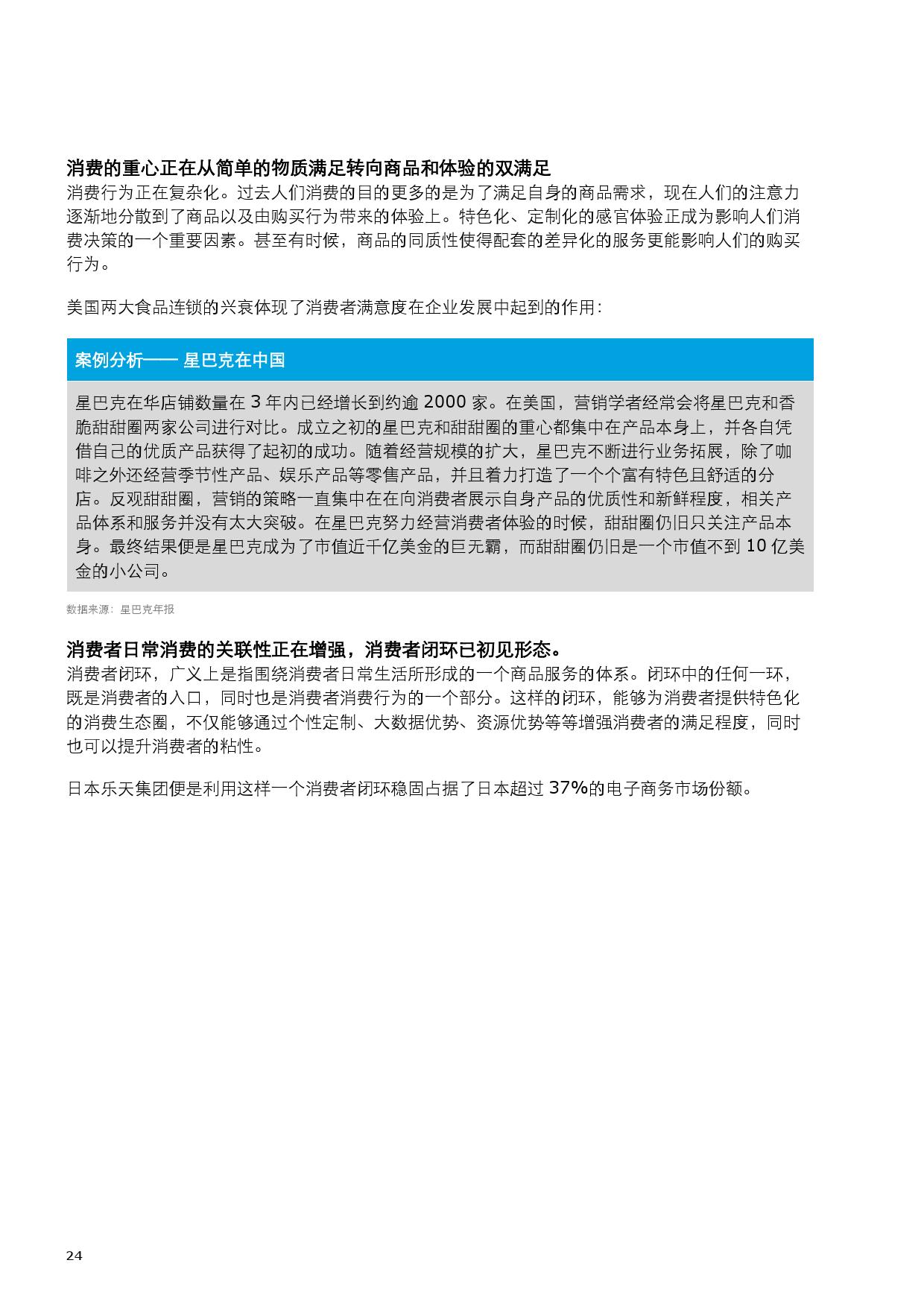 2015中国零售产业投资促进报告_000032