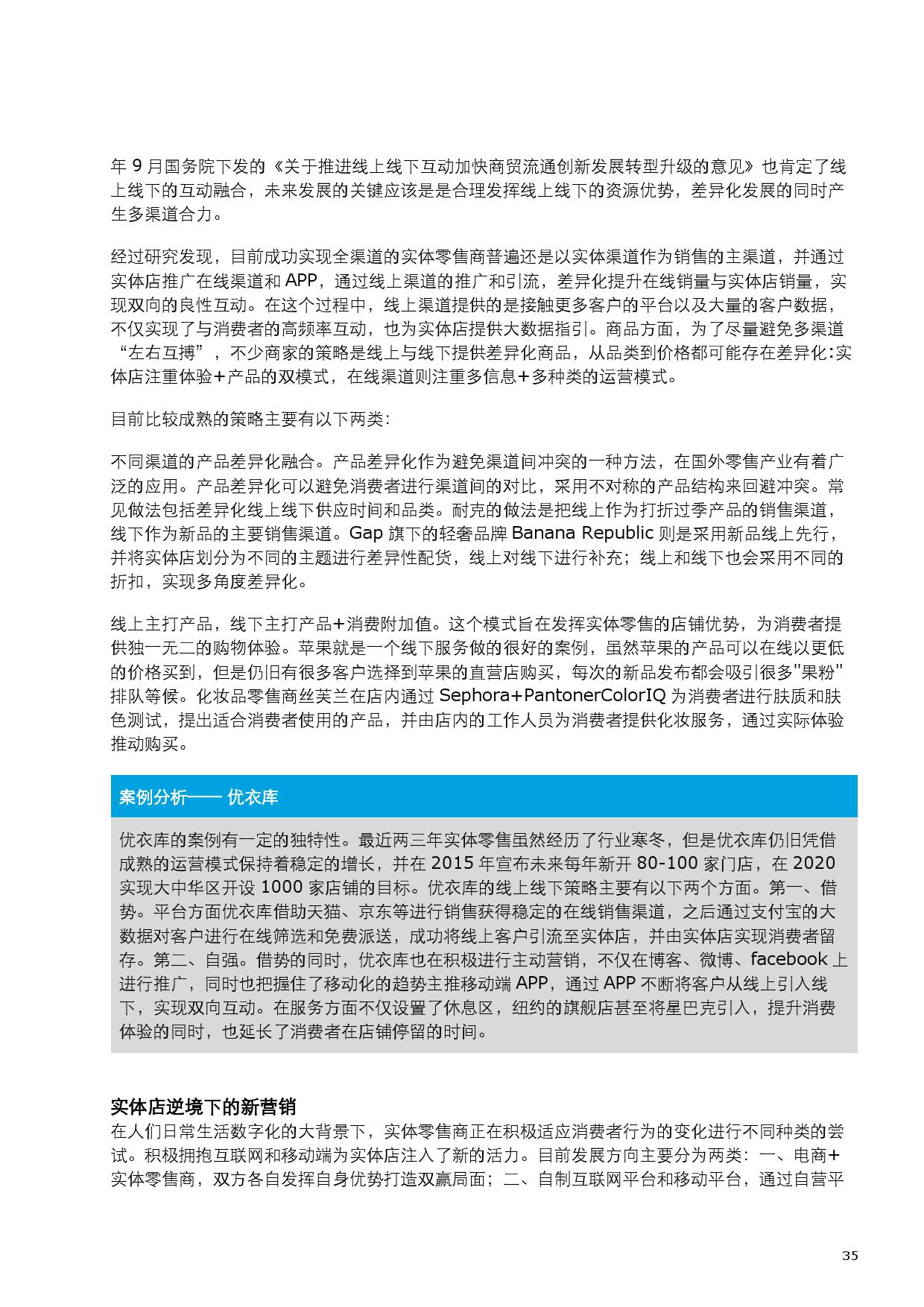 2015中国零售产业投资促进报告_000043