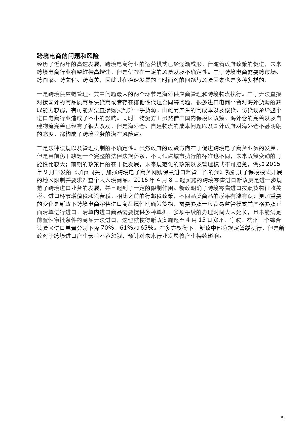 2015中国零售产业投资促进报告_000059