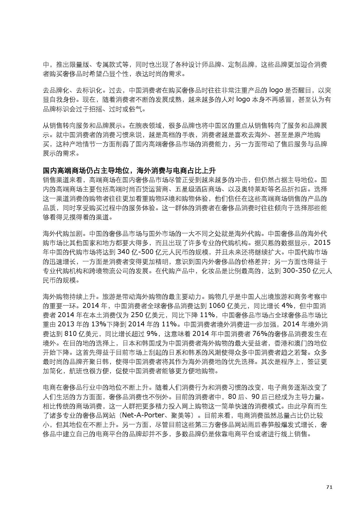 2015中国零售产业投资促进报告_000079