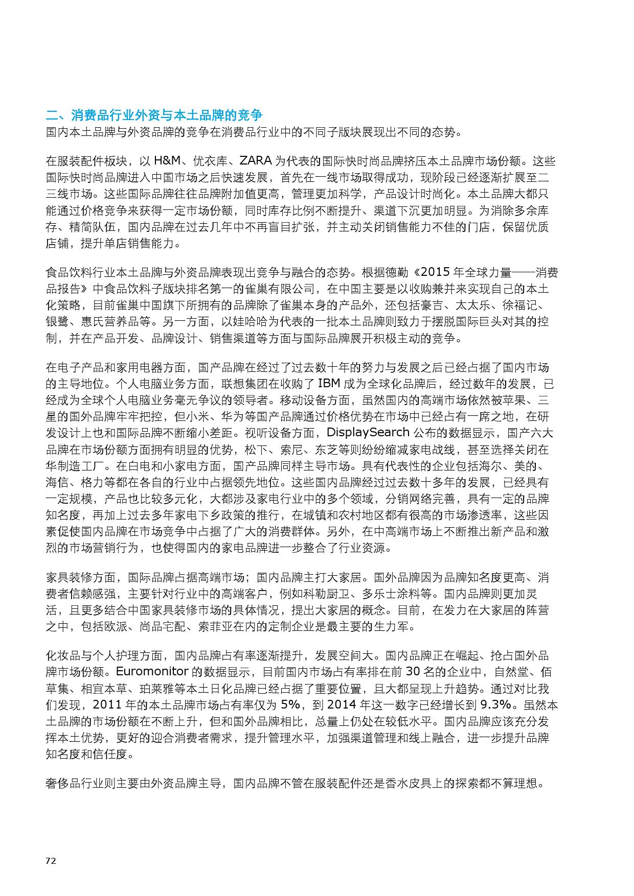 2015中国零售产业投资促进报告_000080