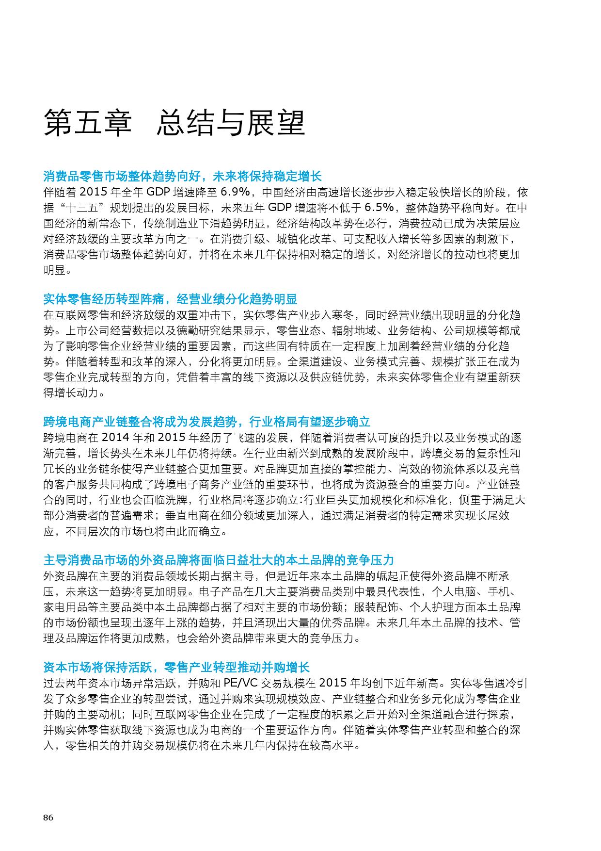 2015中国零售产业投资促进报告_000094