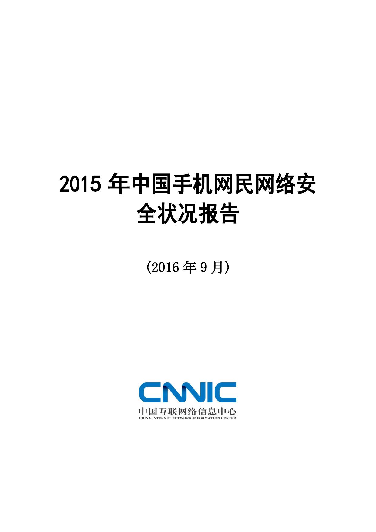 2015年中国手机网民网络安全状况报告_000001
