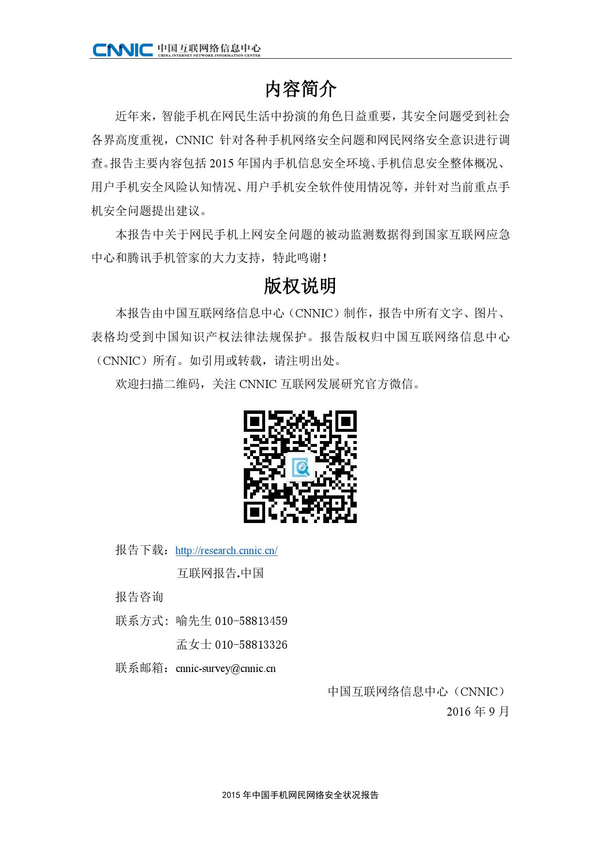 2015年中国手机网民网络安全状况报告_000002