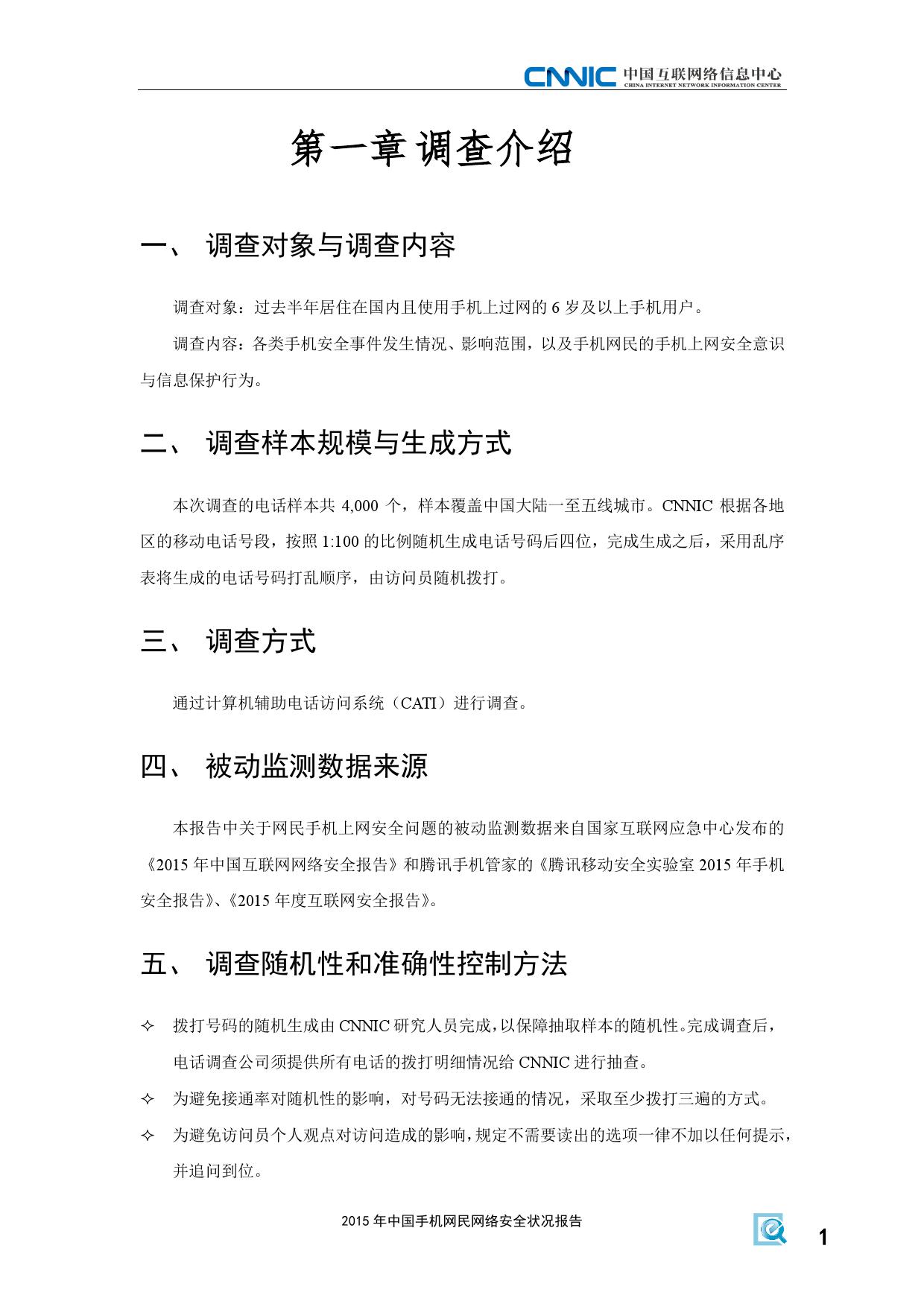 2015年中国手机网民网络安全状况报告_000007