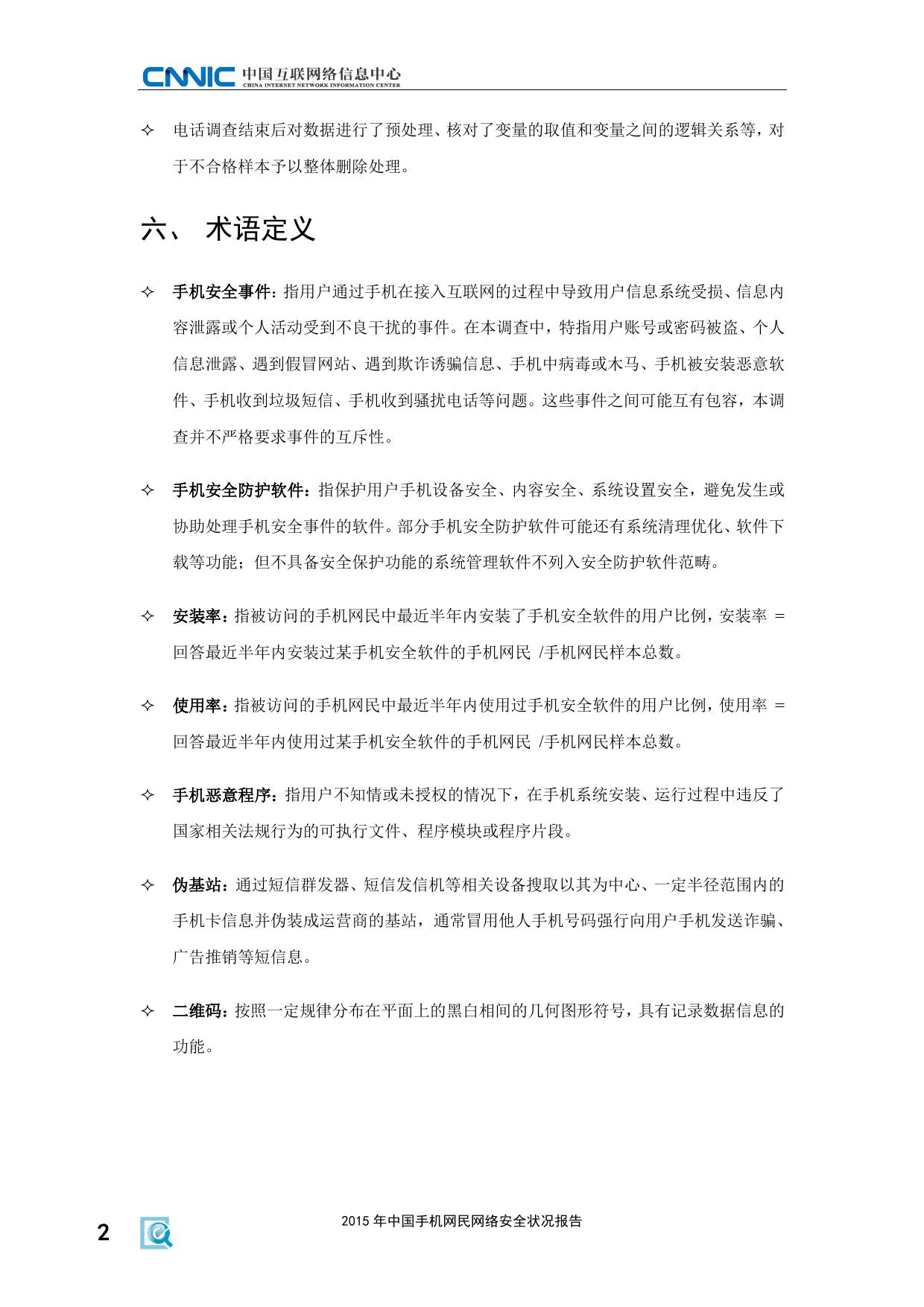 2015年中国手机网民网络安全状况报告_000008
