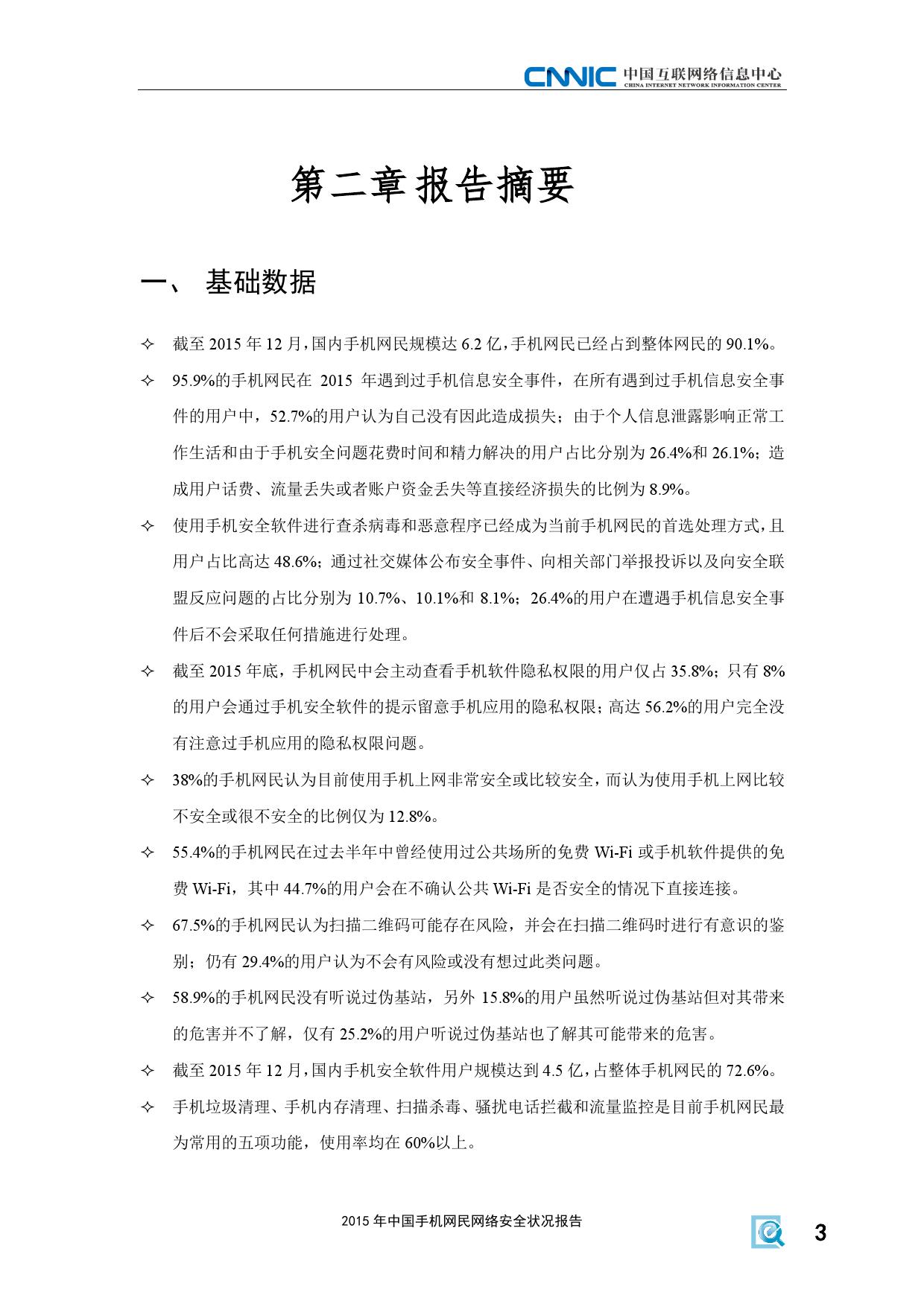 2015年中国手机网民网络安全状况报告_000009