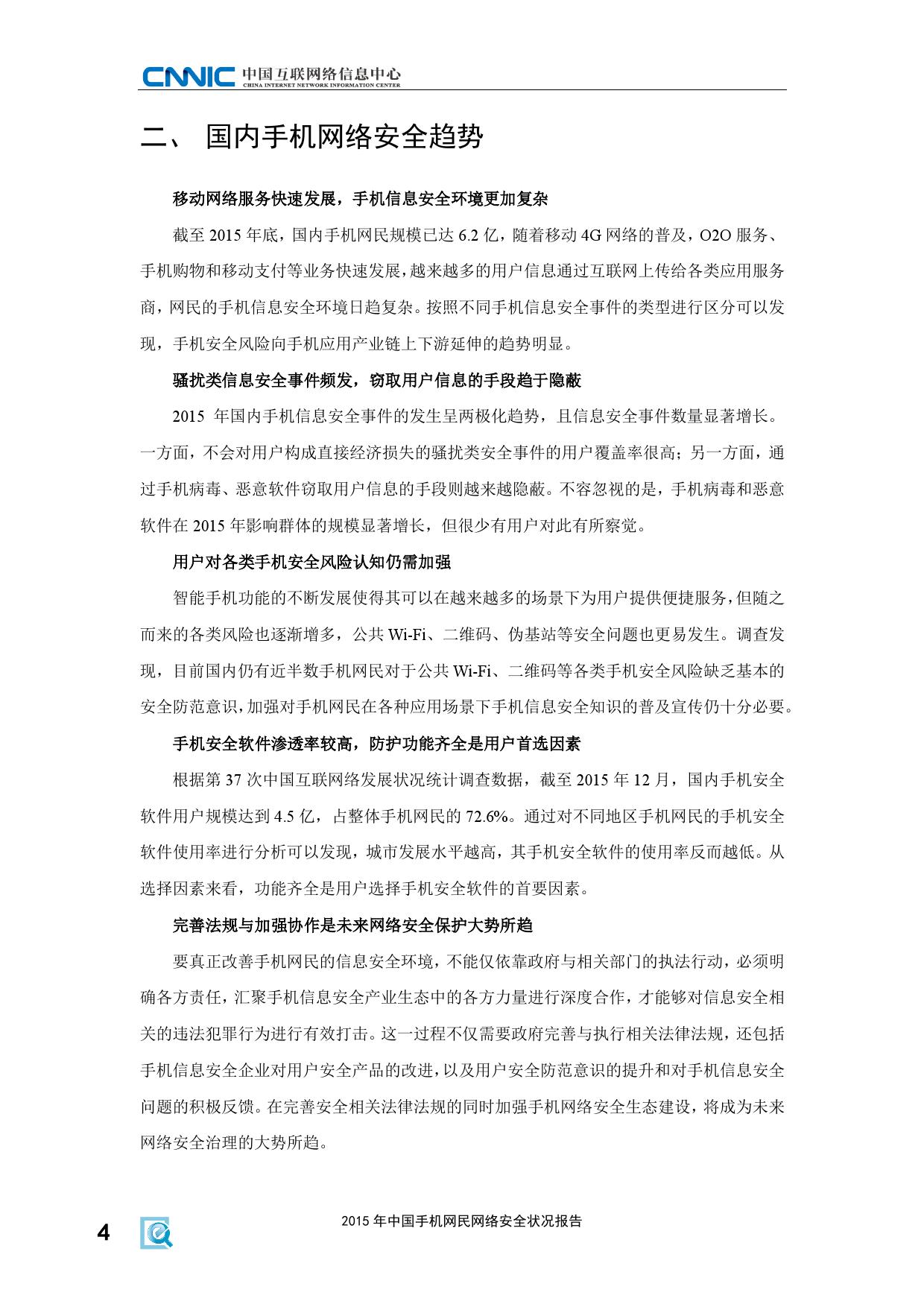 2015年中国手机网民网络安全状况报告_000010