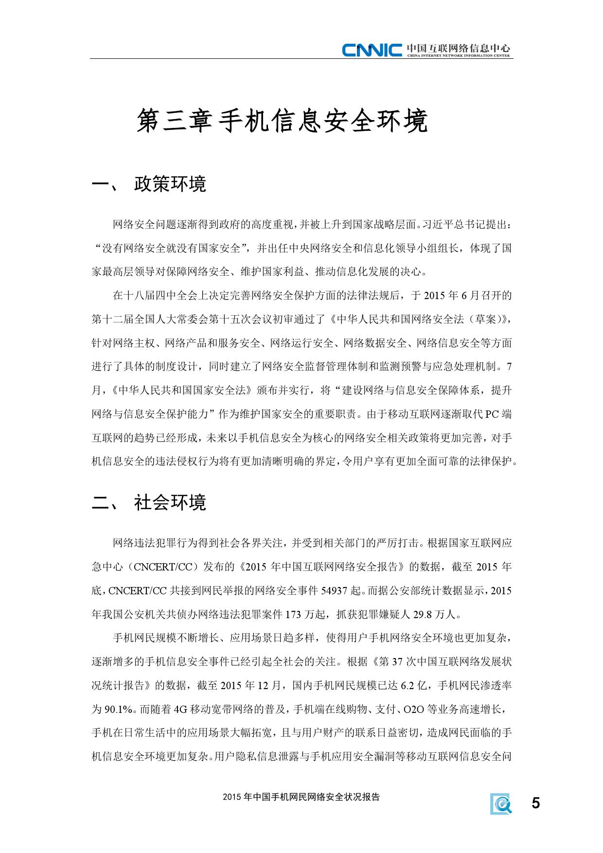 2015年中国手机网民网络安全状况报告_000011