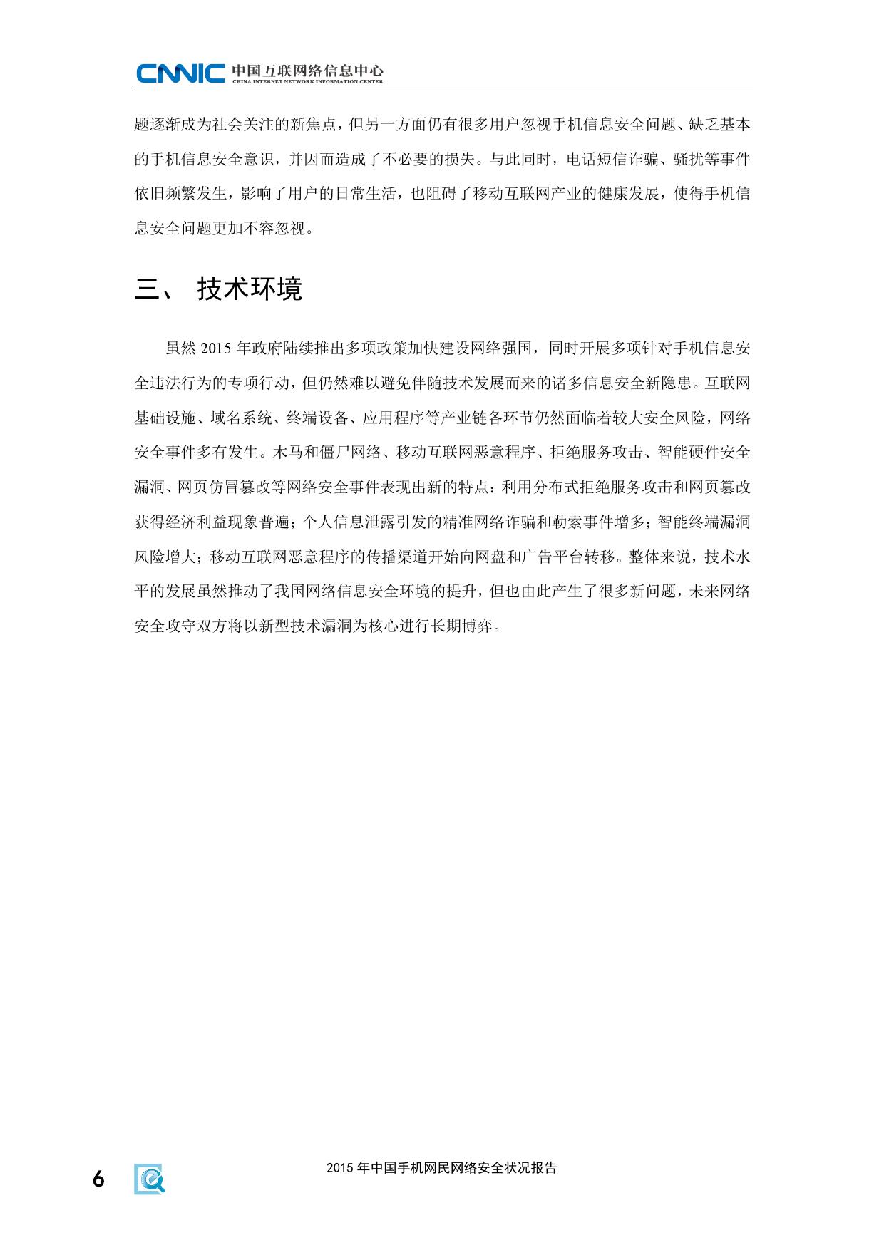 2015年中国手机网民网络安全状况报告_000012
