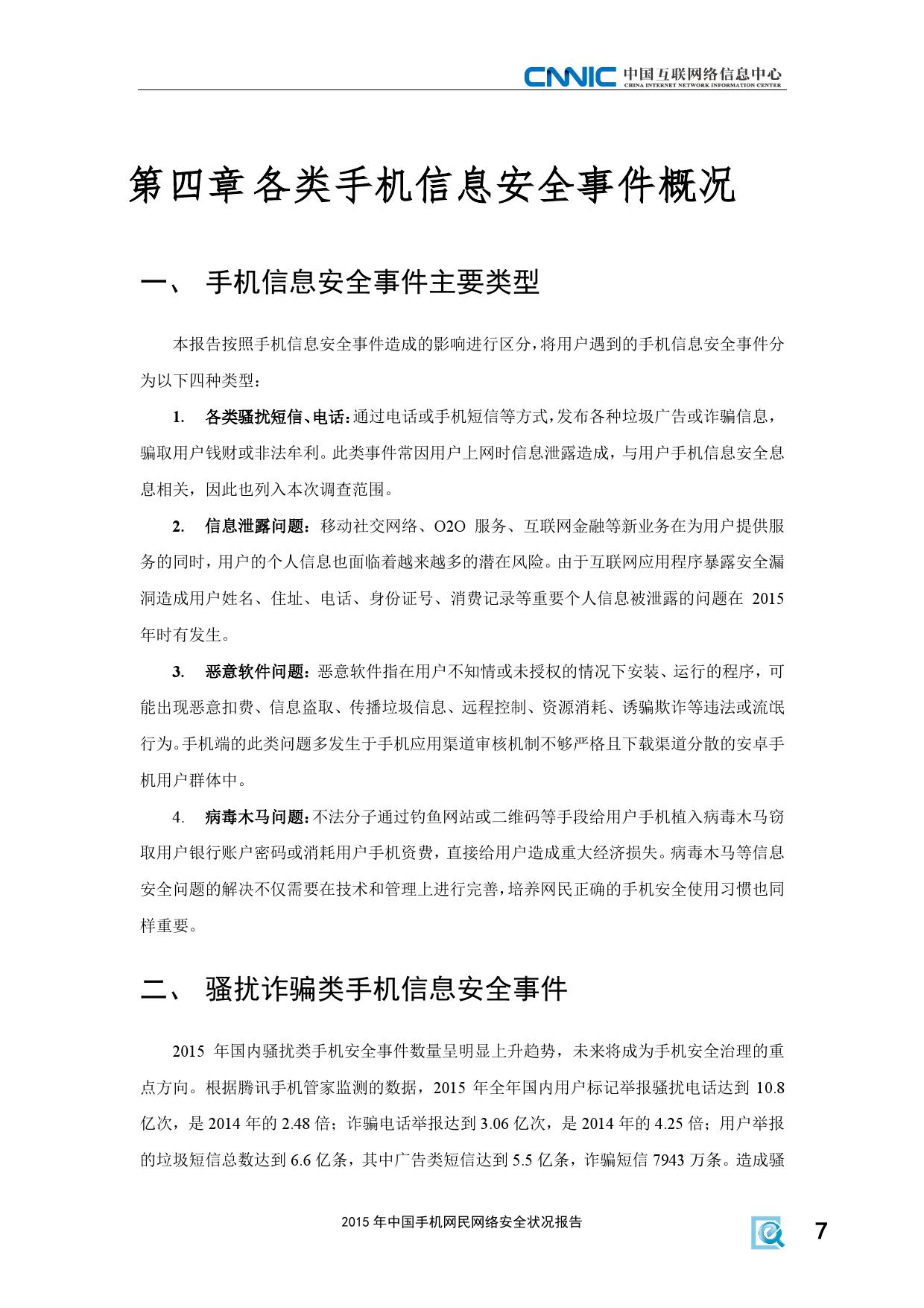 2015年中国手机网民网络安全状况报告_000013