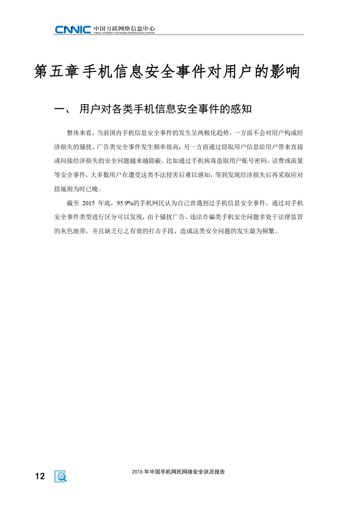 2015年中国手机网民网络安全状况报告_000018