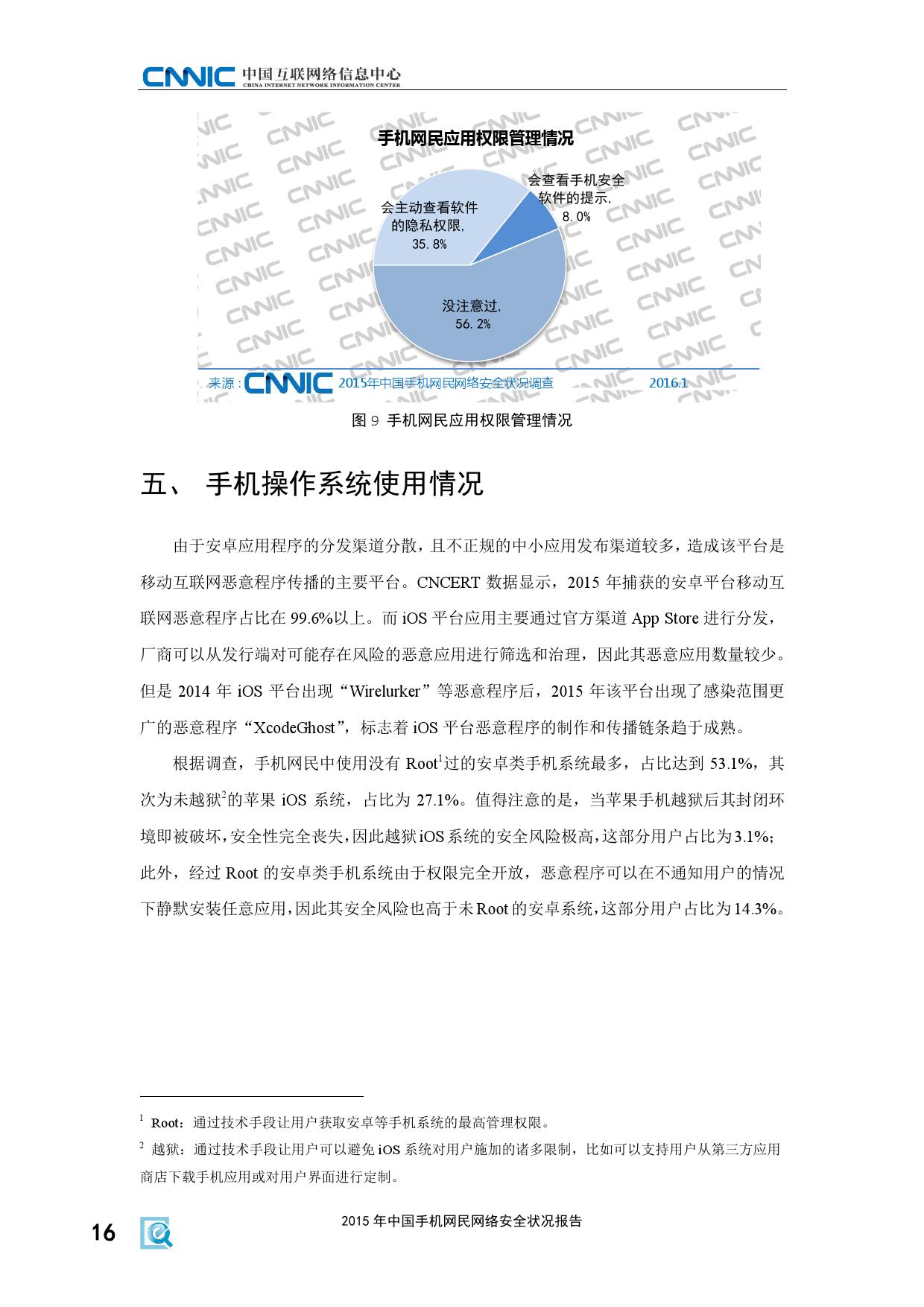 2015年中国手机网民网络安全状况报告_000022