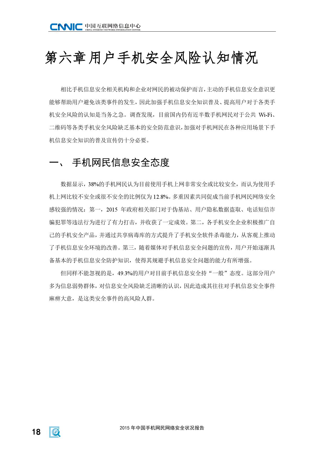 2015年中国手机网民网络安全状况报告_000024