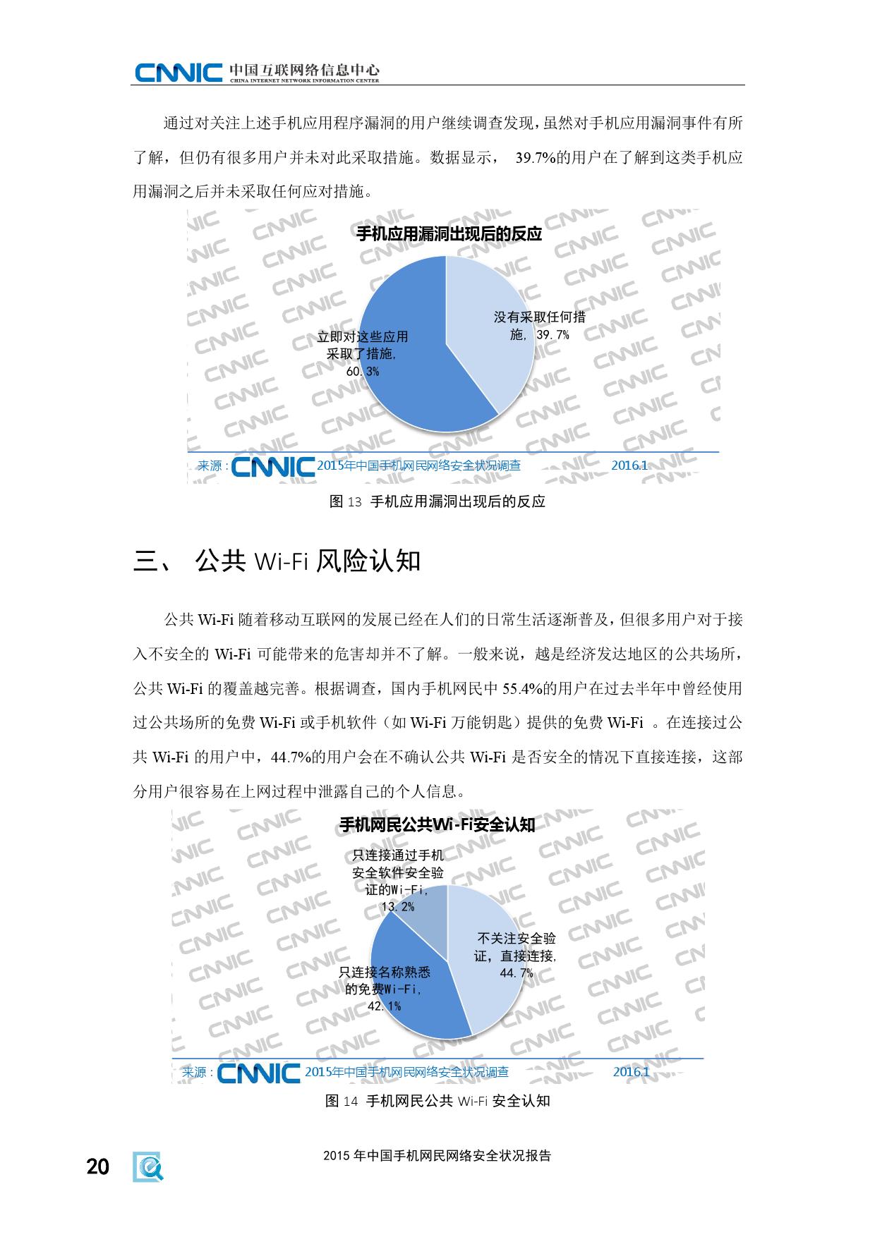 2015年中国手机网民网络安全状况报告_000026