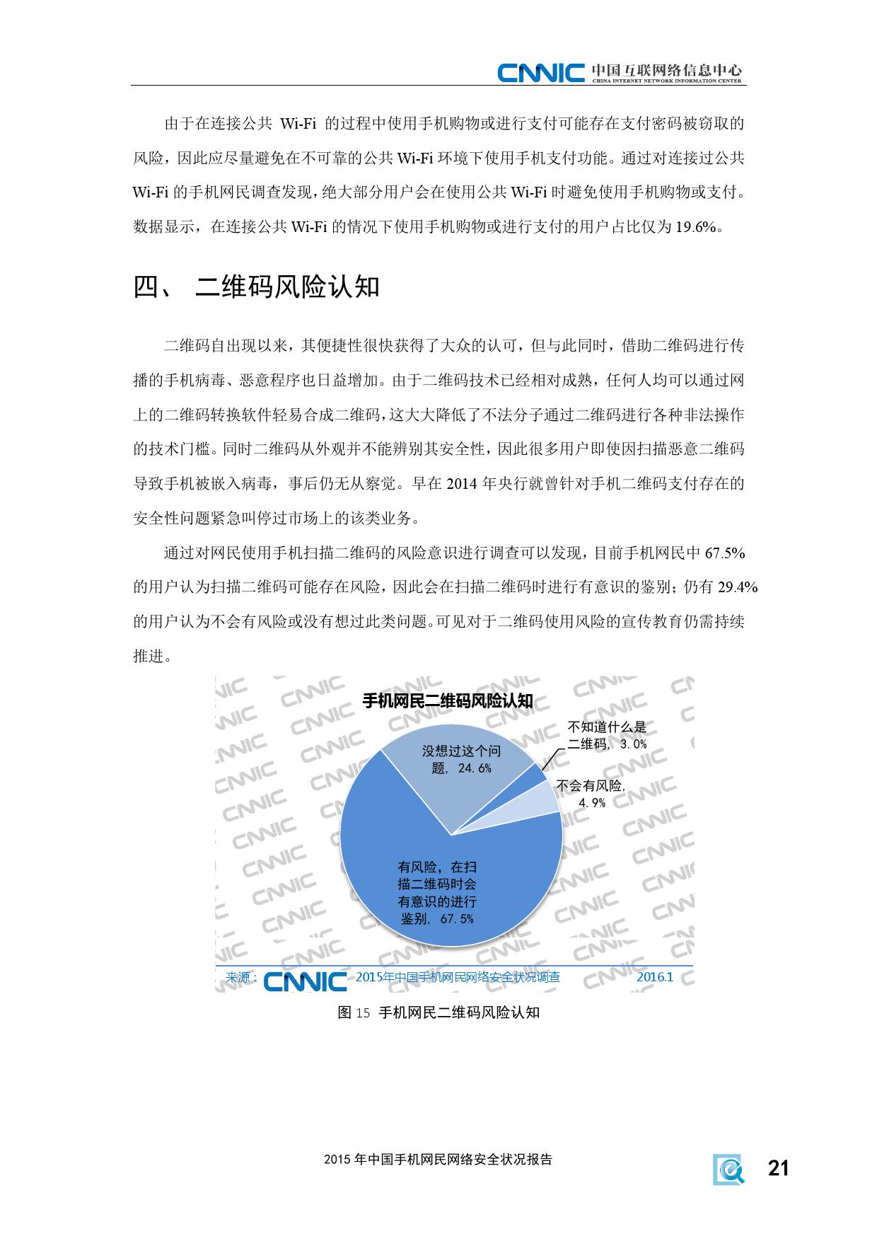 2015年中国手机网民网络安全状况报告_000027