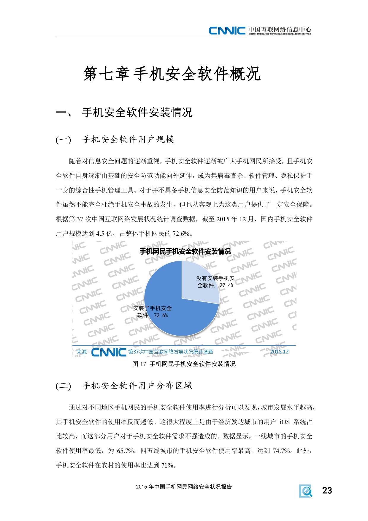 2015年中国手机网民网络安全状况报告_000029