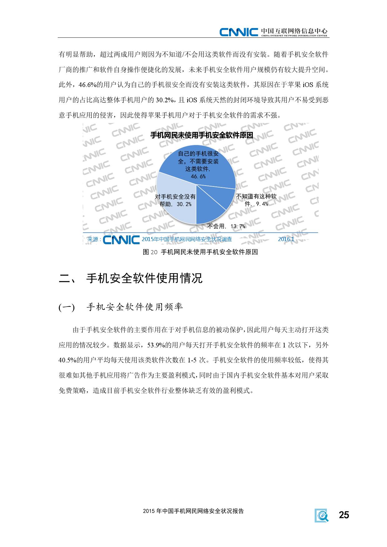2015年中国手机网民网络安全状况报告_000031