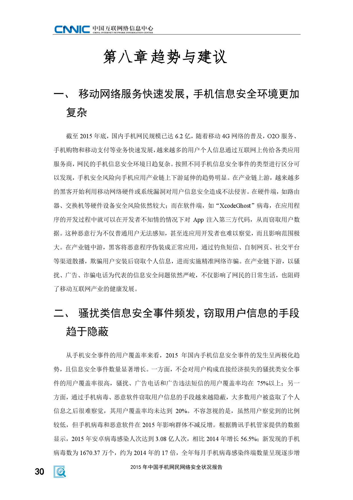2015年中国手机网民网络安全状况报告_000036