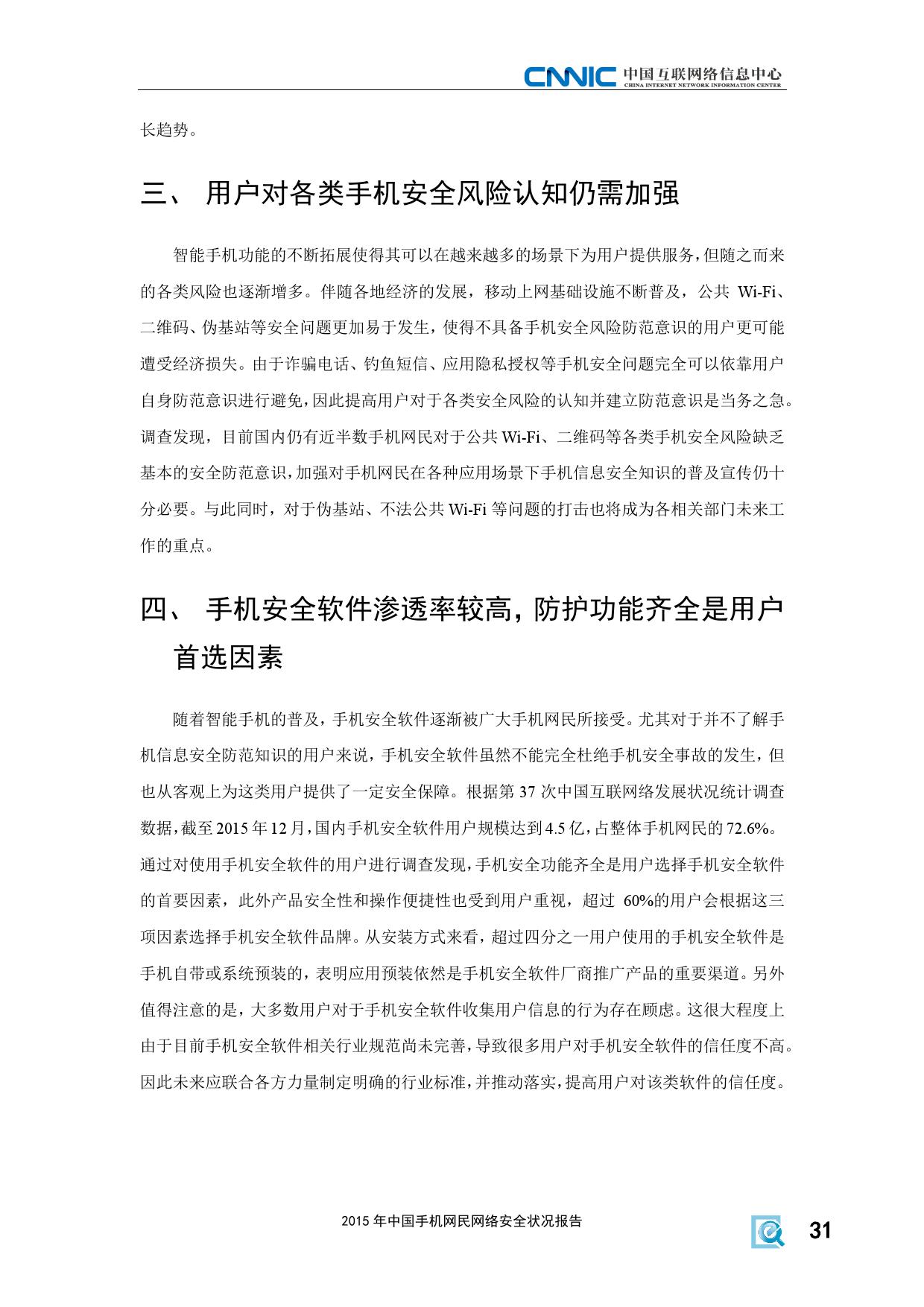 2015年中国手机网民网络安全状况报告_000037