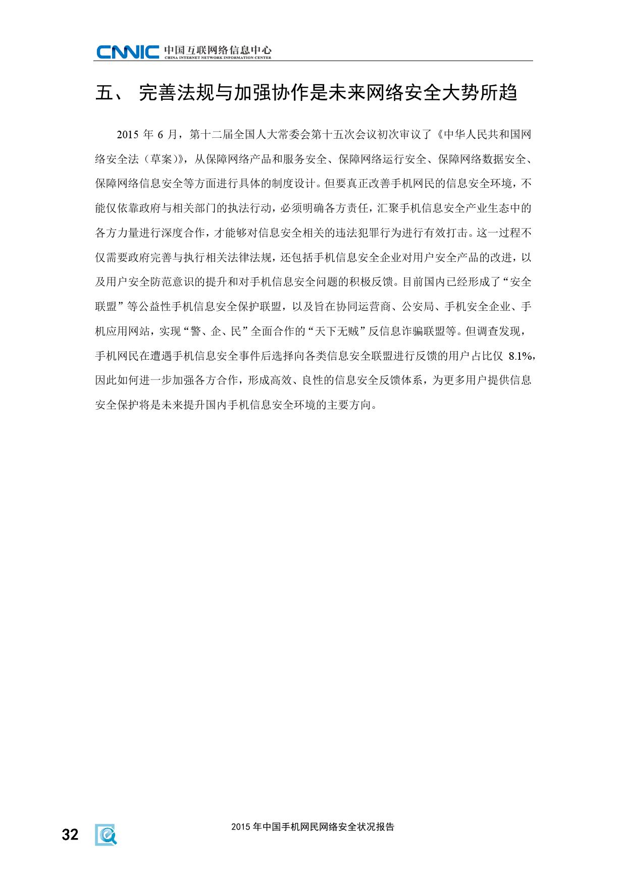 2015年中国手机网民网络安全状况报告_000038