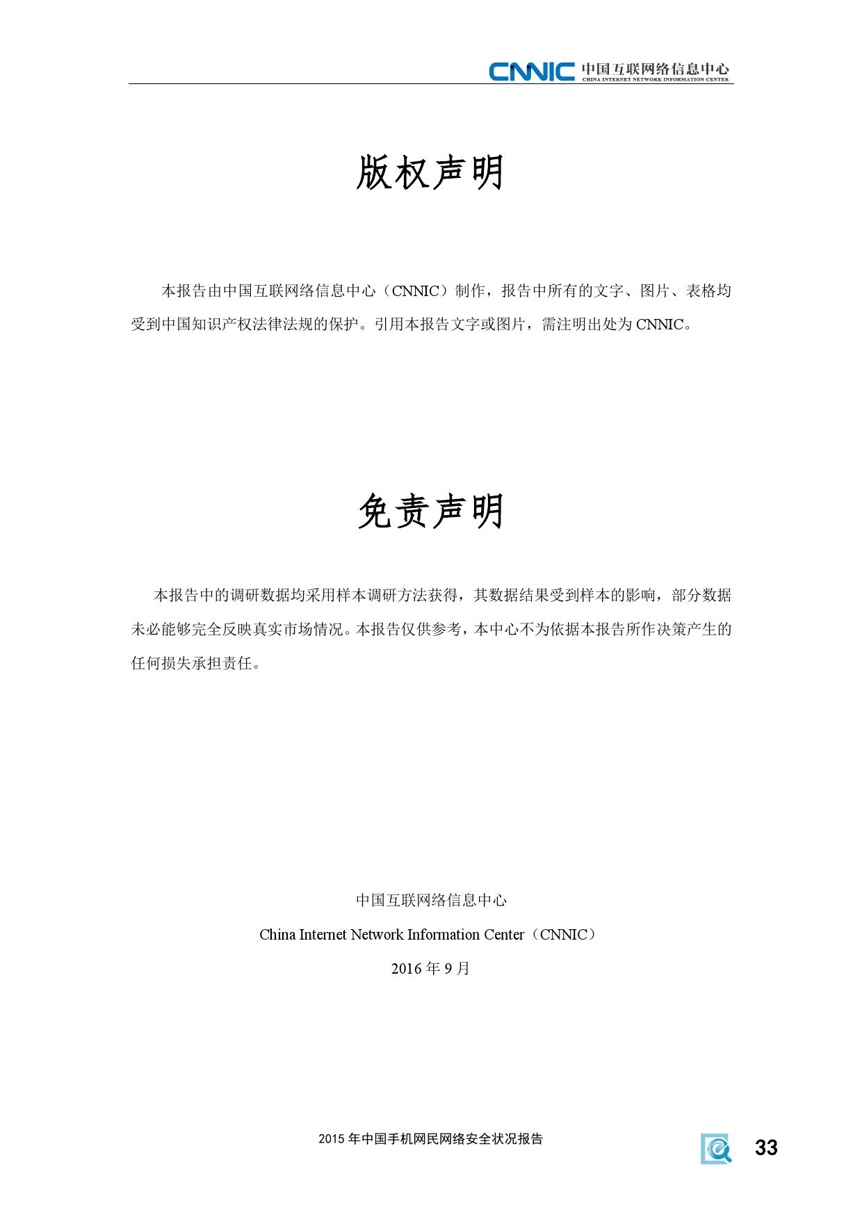 2015年中国手机网民网络安全状况报告_000039