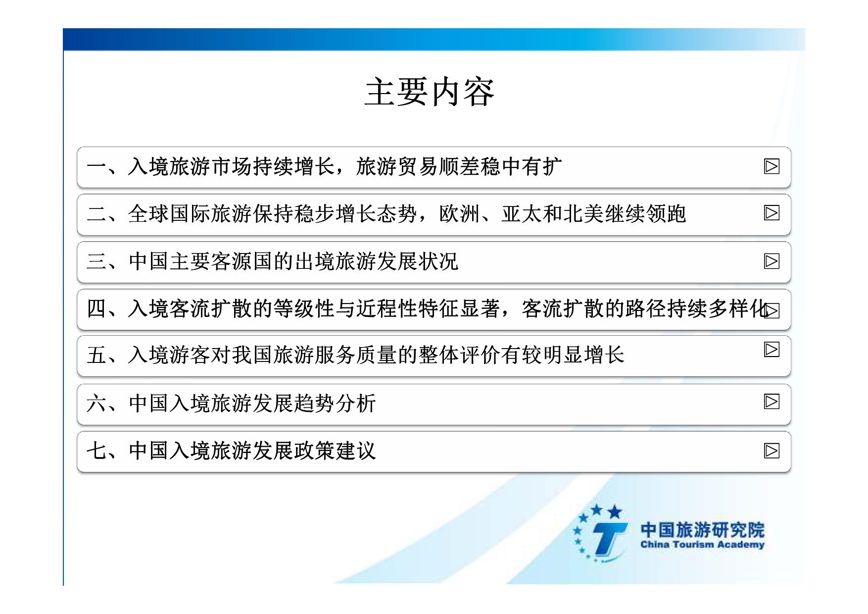 2016中国入境旅游发展年度报告_000002