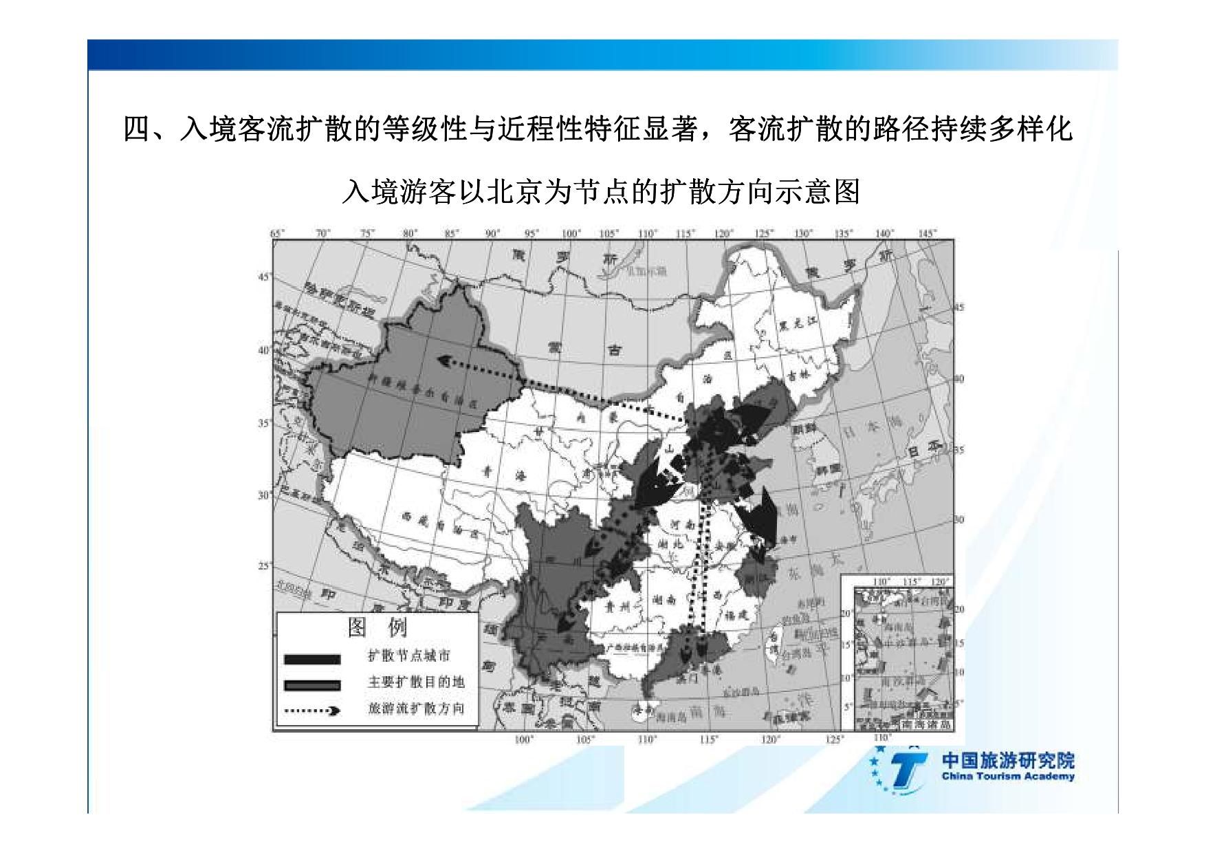 2016中国入境旅游发展年度报告_000027