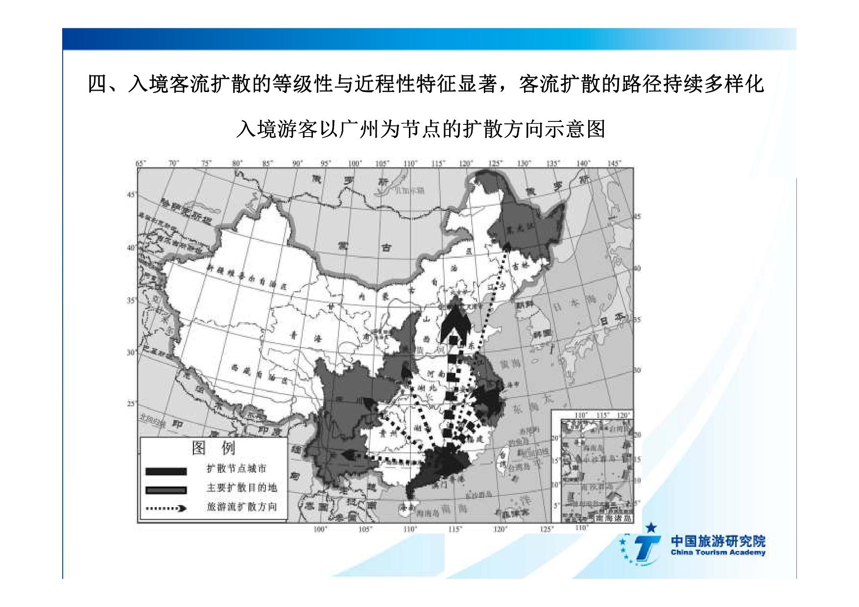2016中国入境旅游发展年度报告_000033