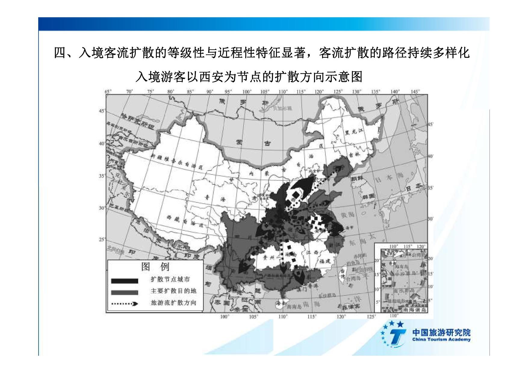 2016中国入境旅游发展年度报告_000036