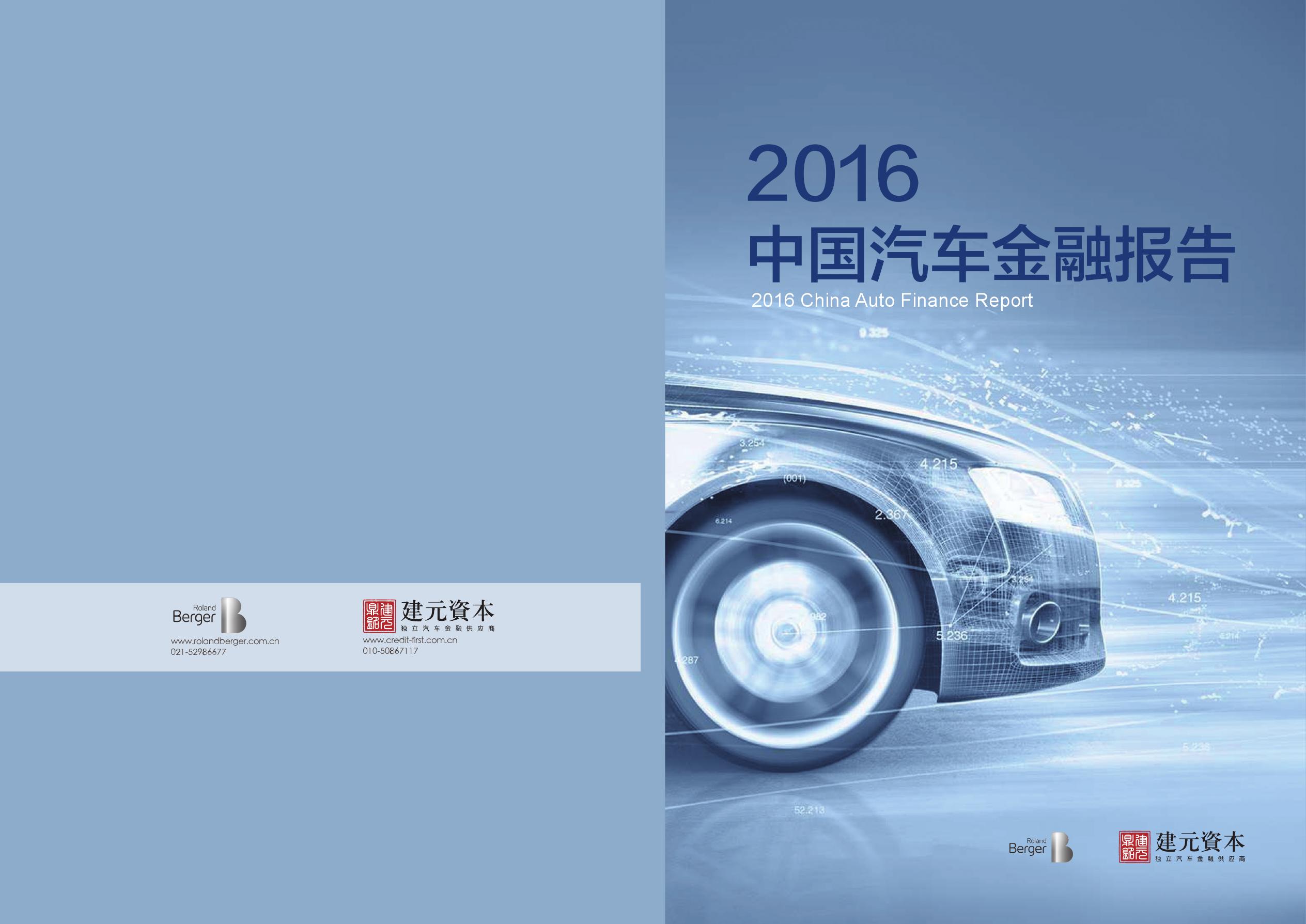 2016中国汽车金融报告_000001