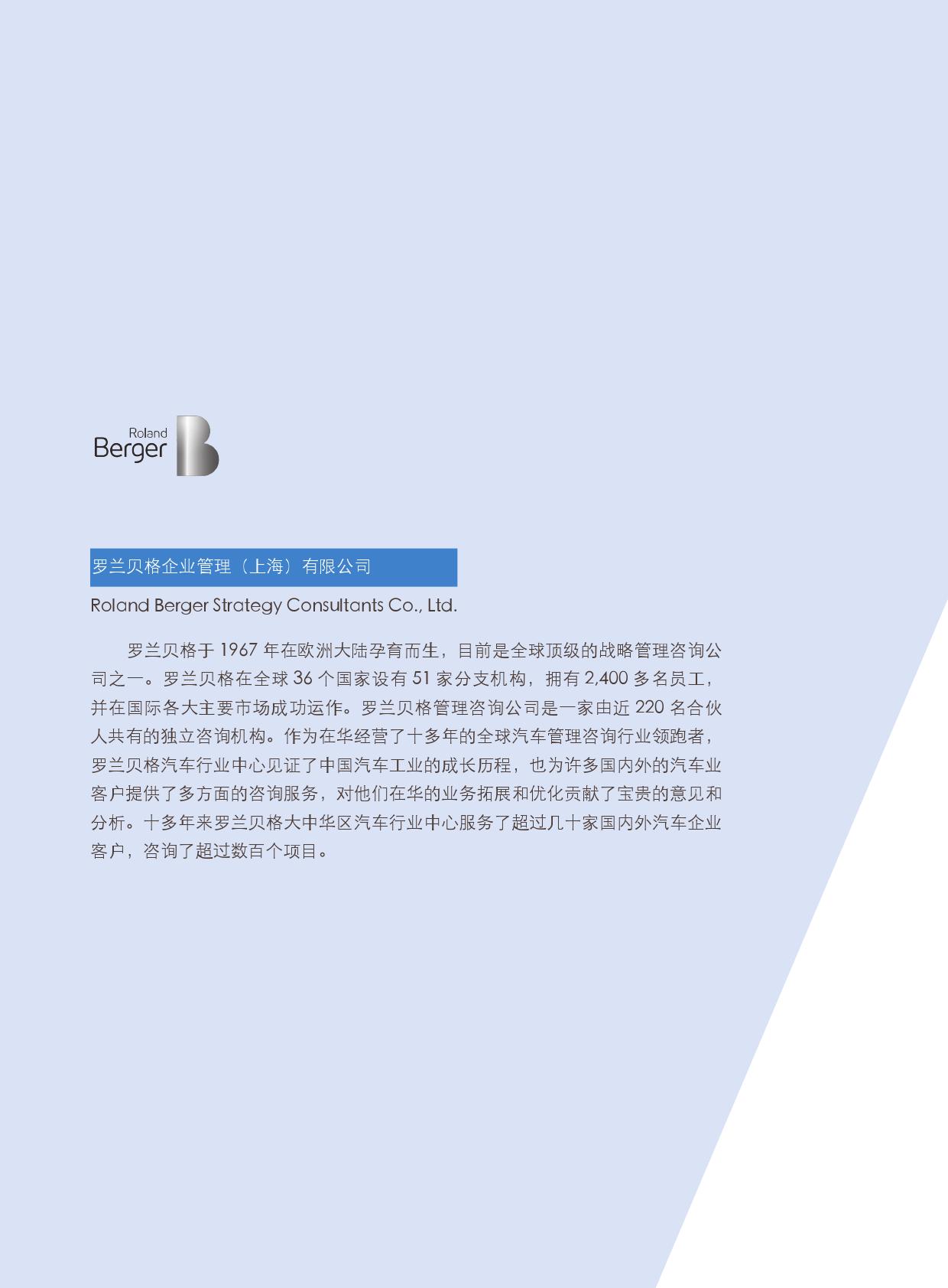 2016中国汽车金融报告_000002