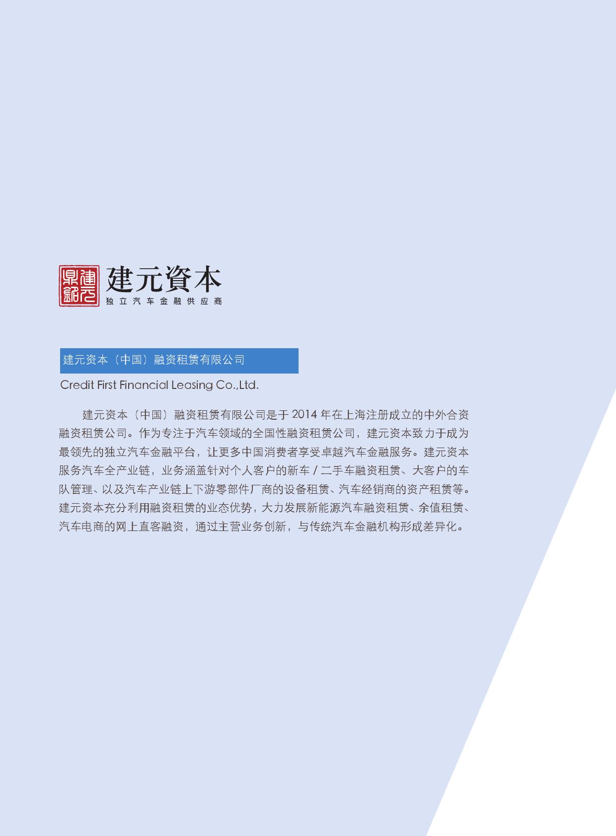 2016中国汽车金融报告_000004