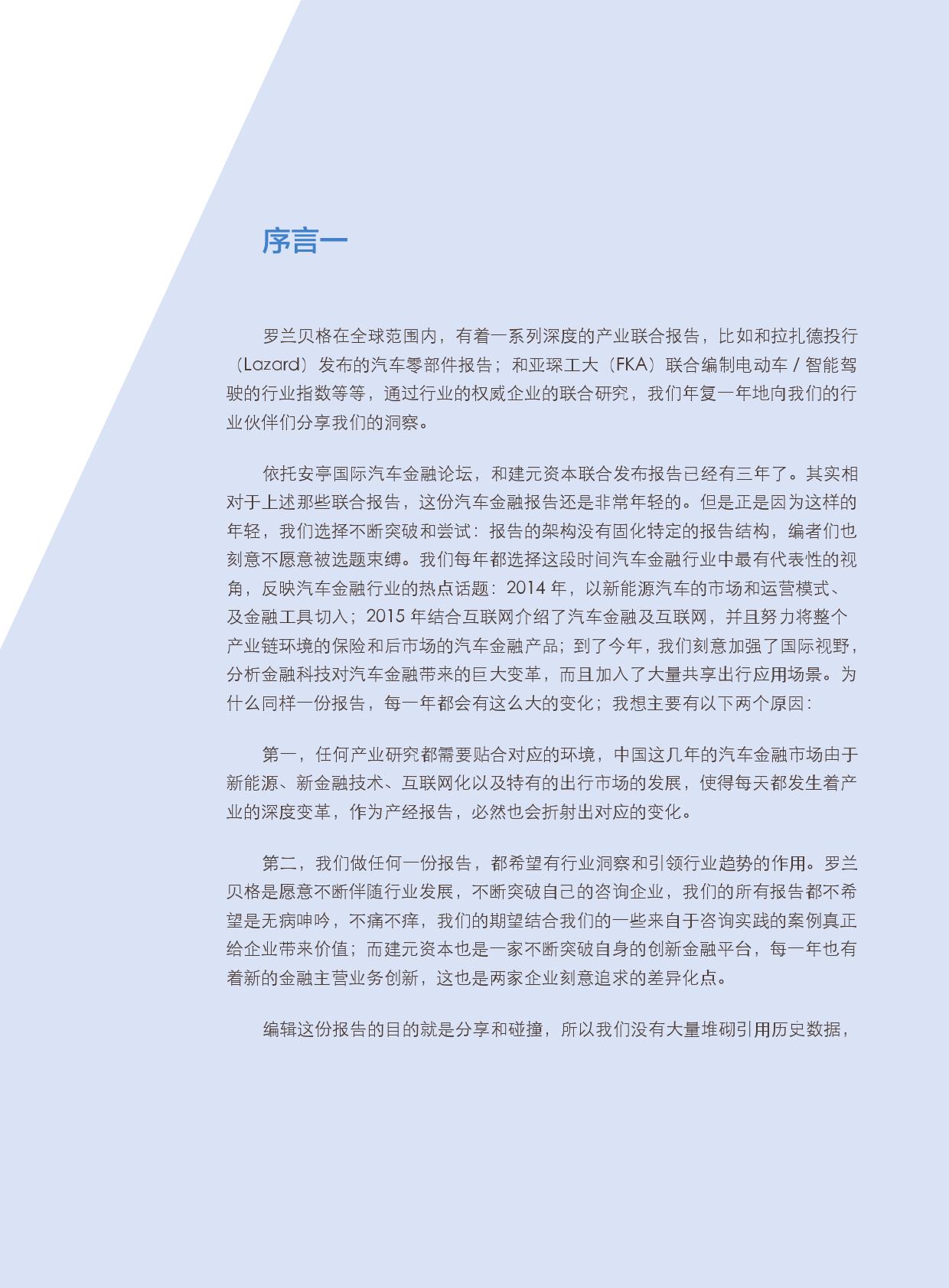 2016中国汽车金融报告_000005