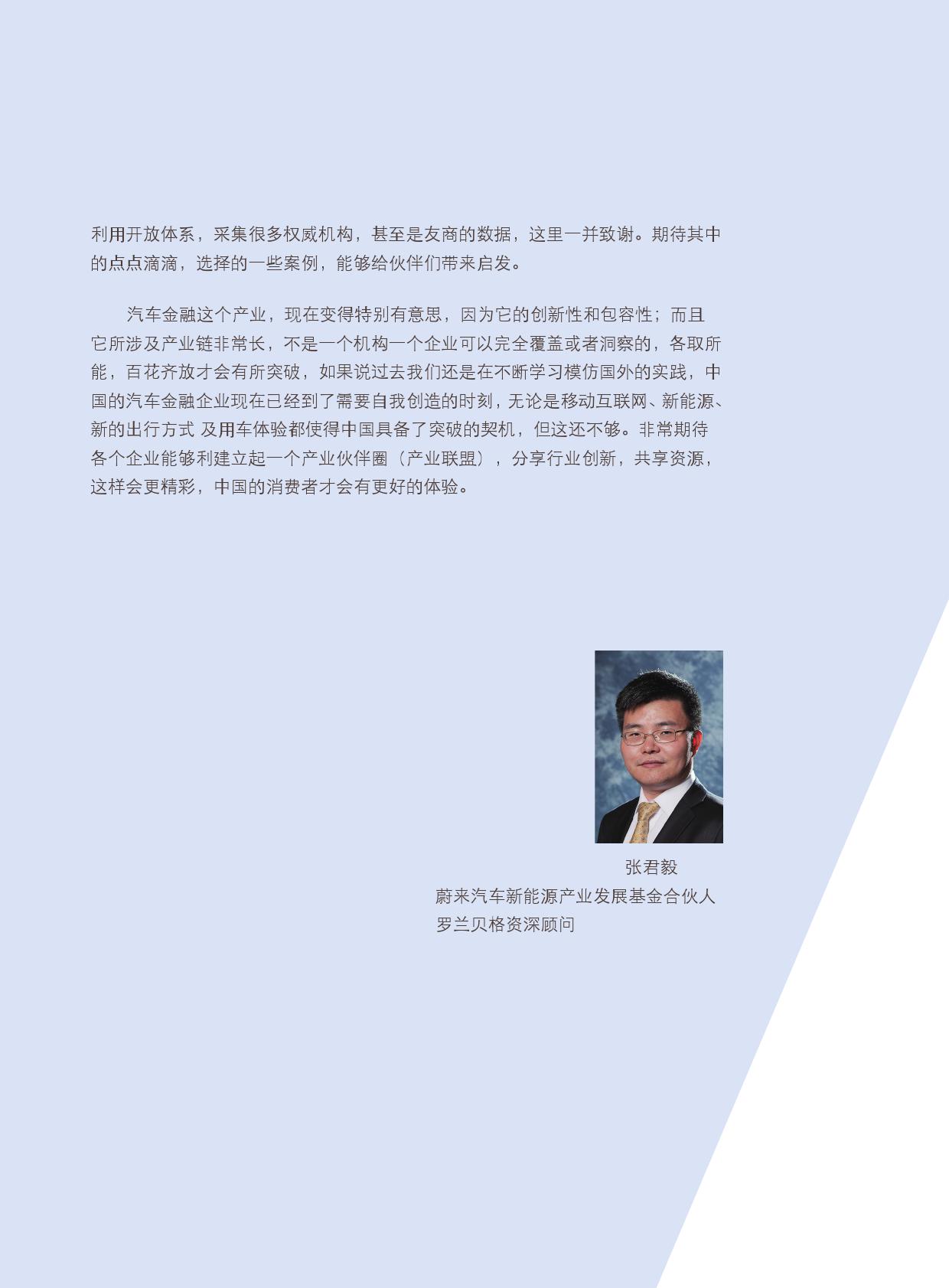 2016中国汽车金融报告_000006
