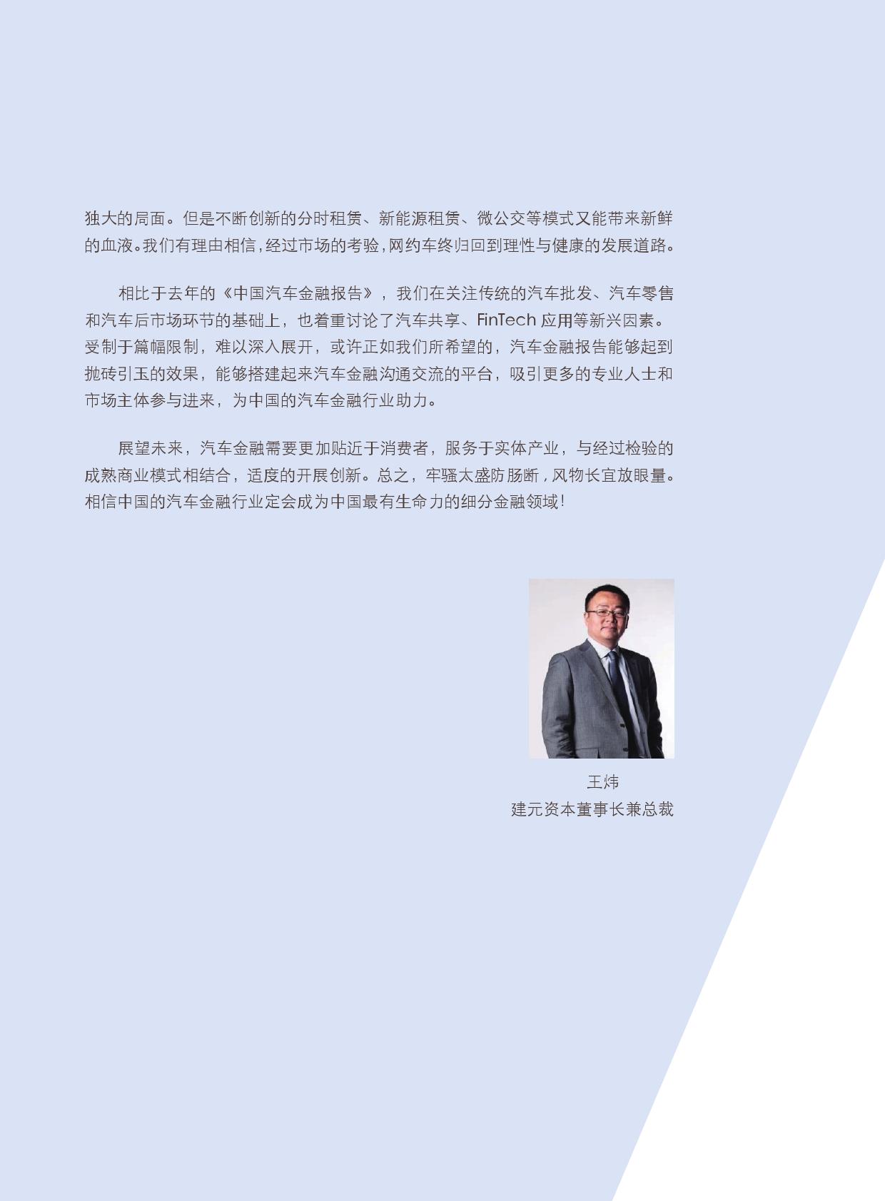 2016中国汽车金融报告_000008