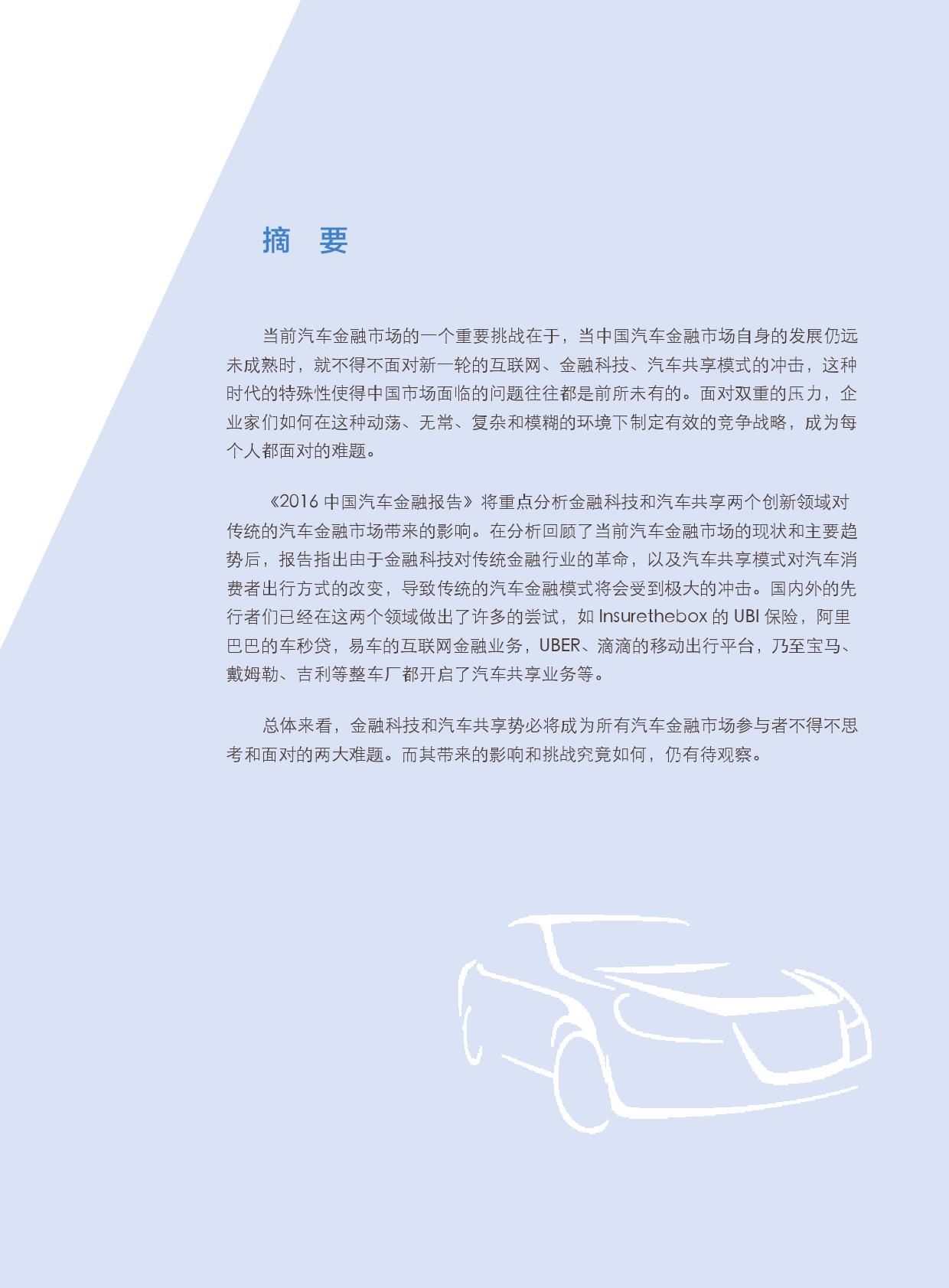2016中国汽车金融报告_000009