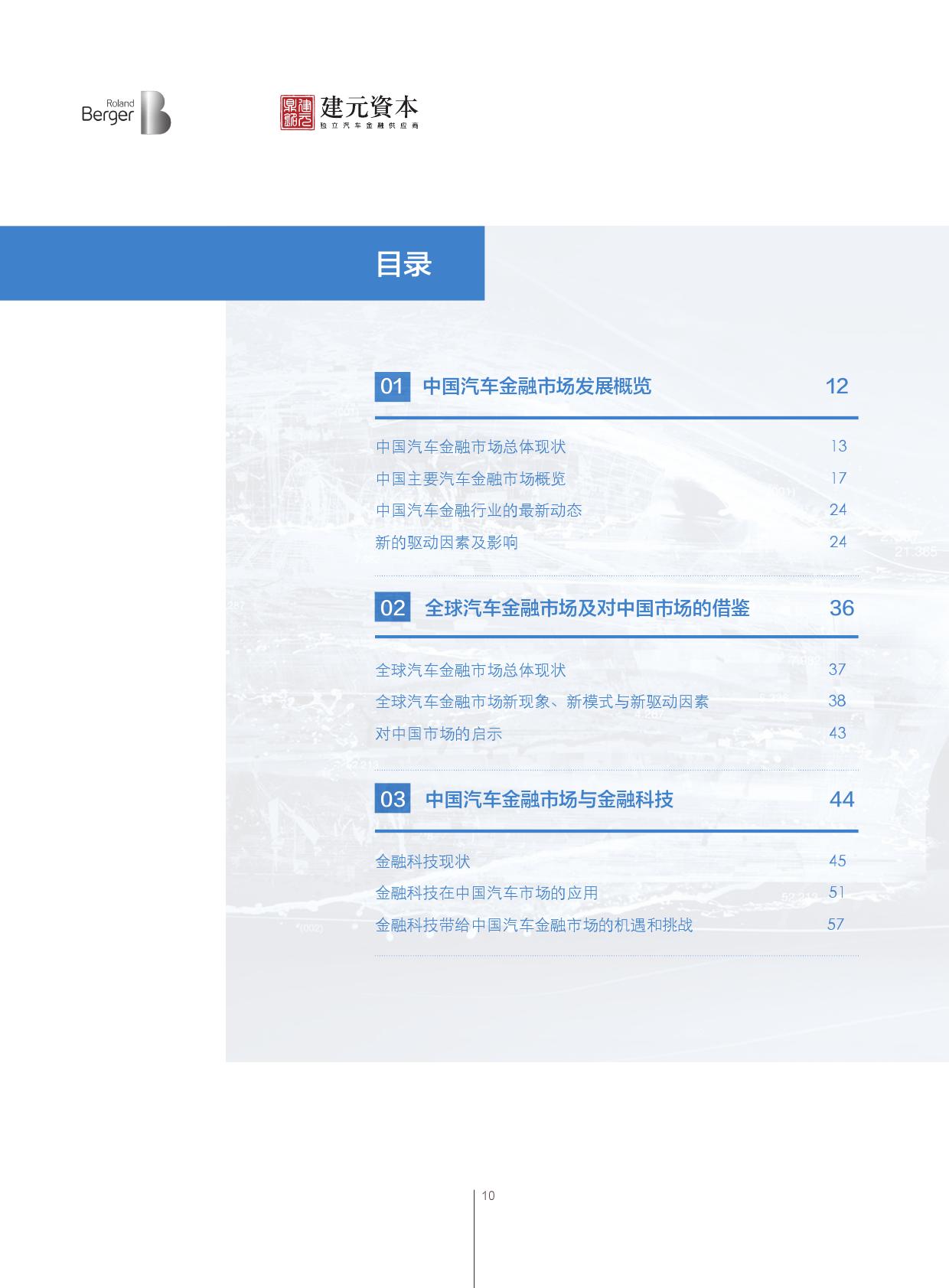 2016中国汽车金融报告_000011