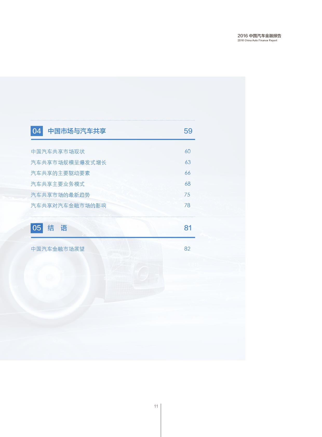 2016中国汽车金融报告_000012
