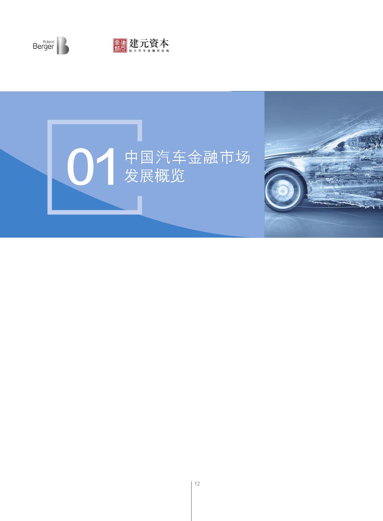 2016中国汽车金融报告_000013